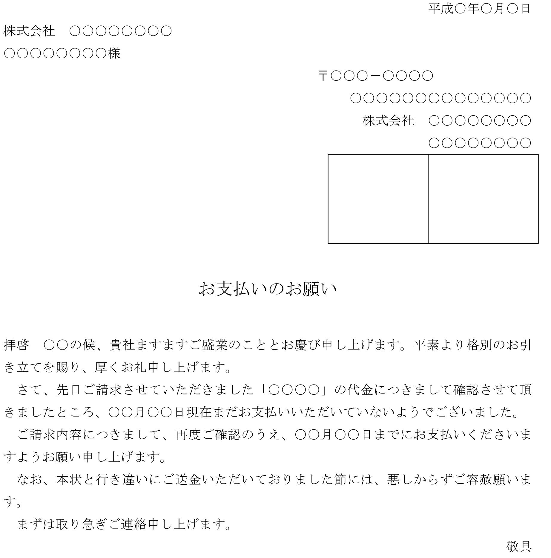 督促状(支払い)01