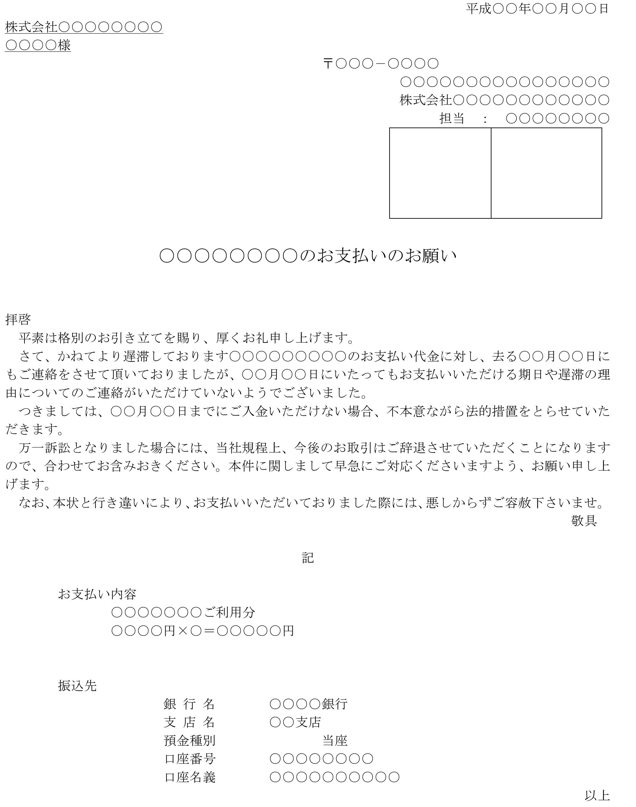 督促状(支払い)02