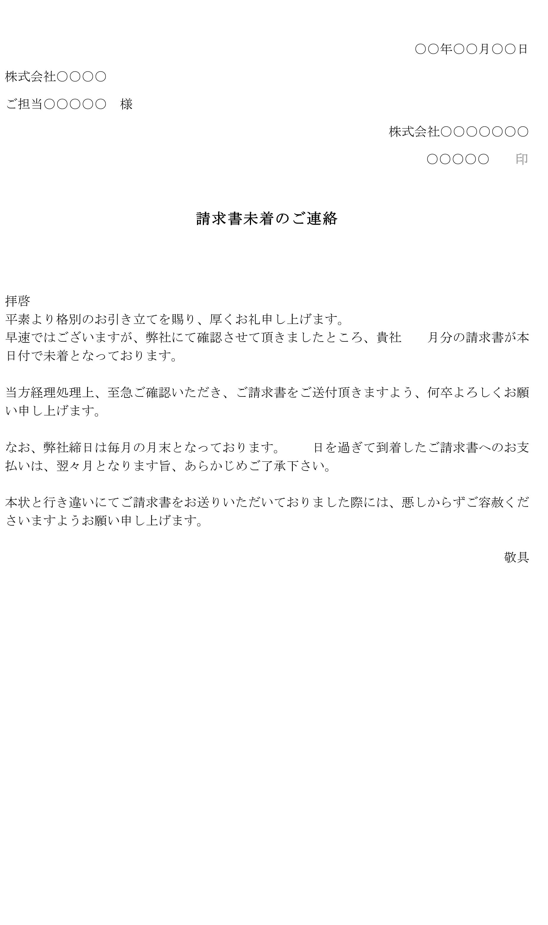 督促状(請求書未着)01