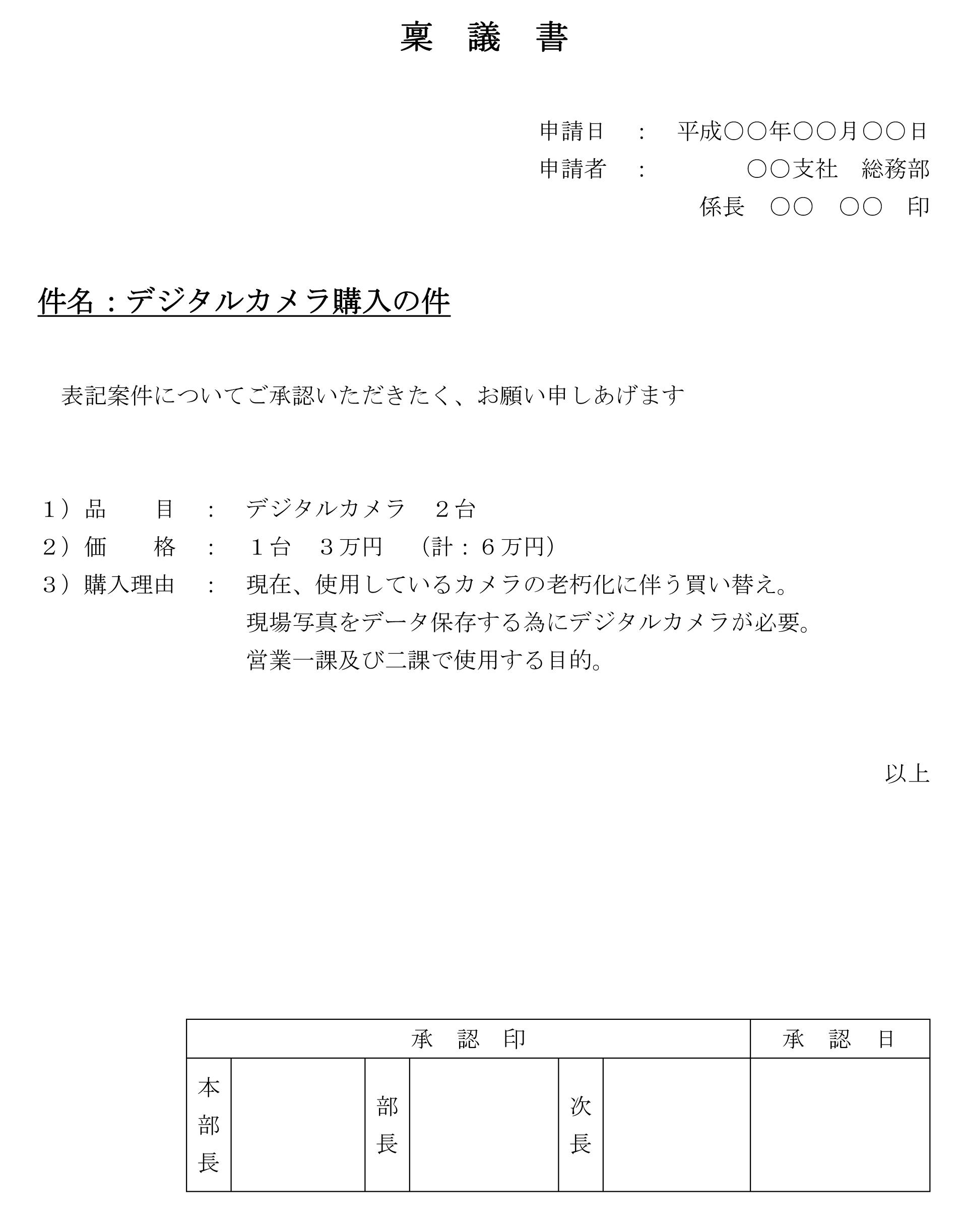 稟議書01