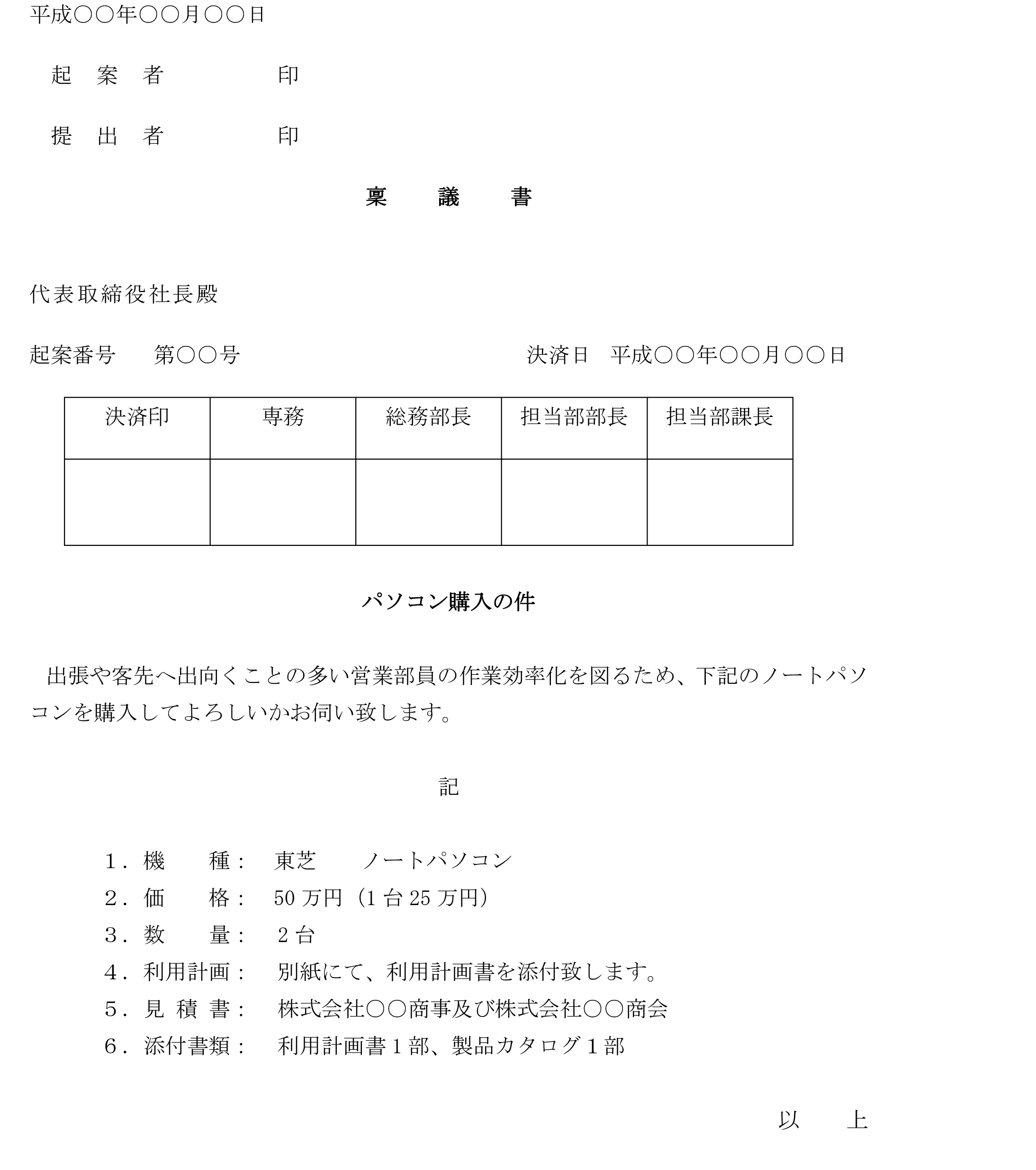 稟議書03