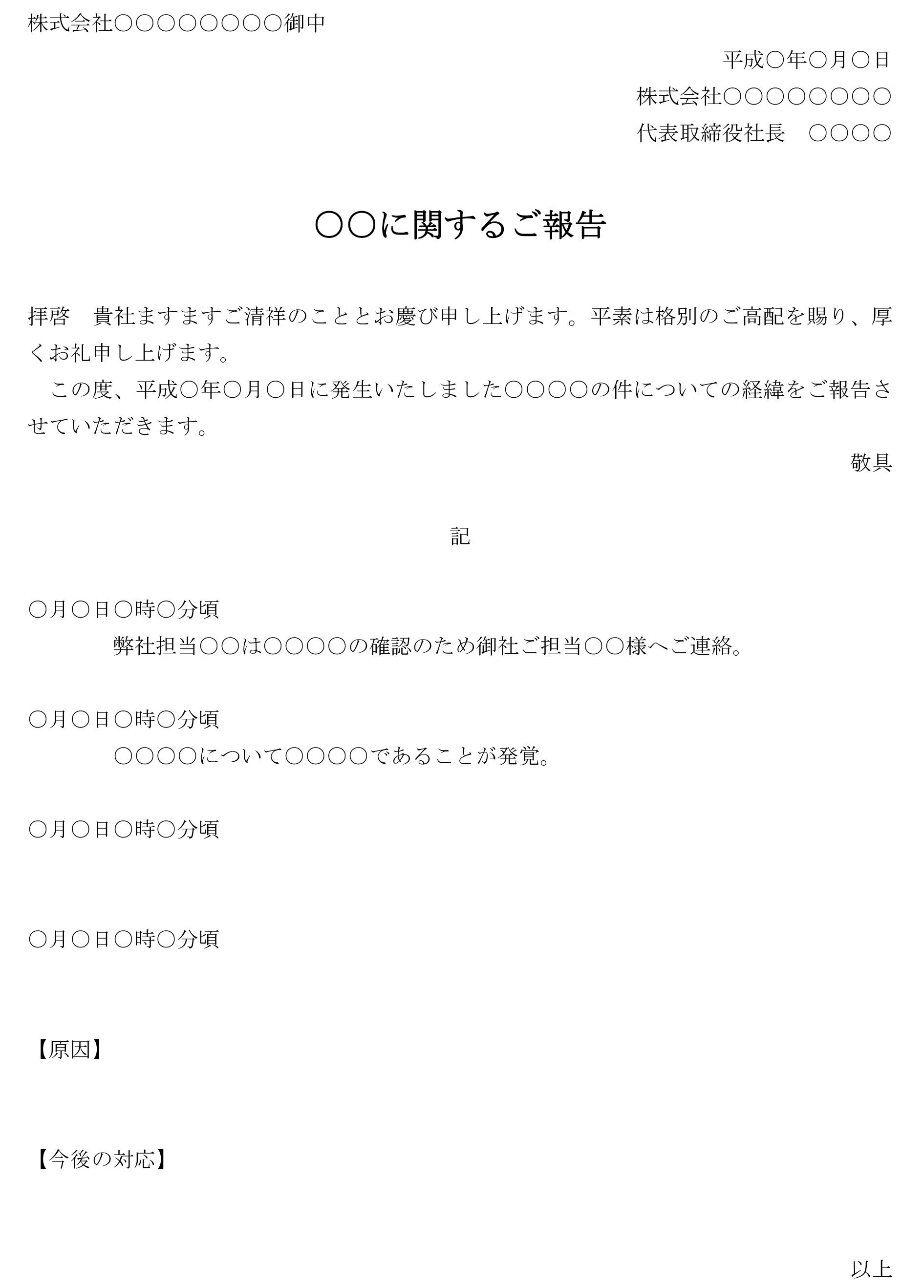 経緯報告書(社外用)