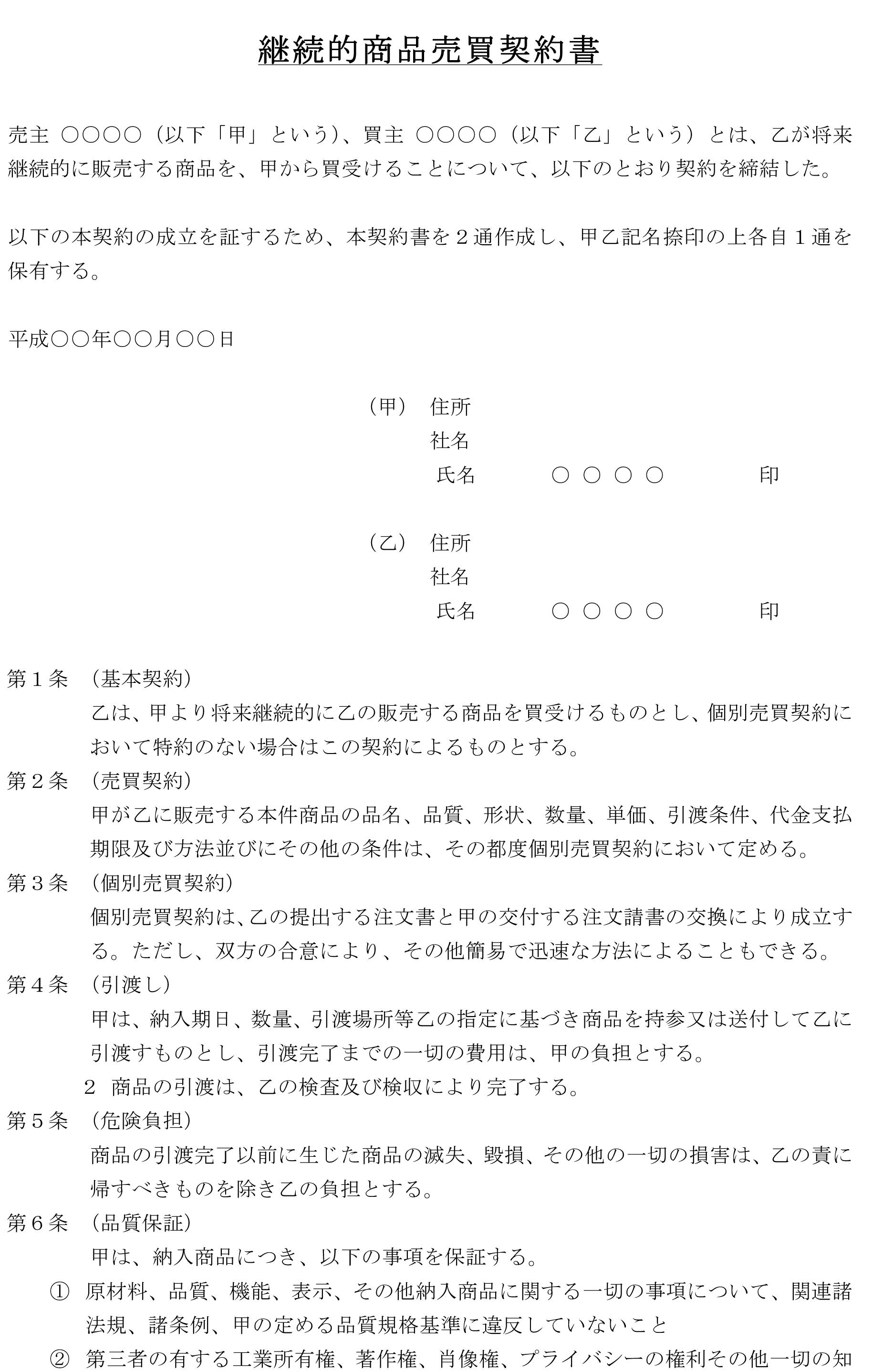 継続的商品売買契約書01