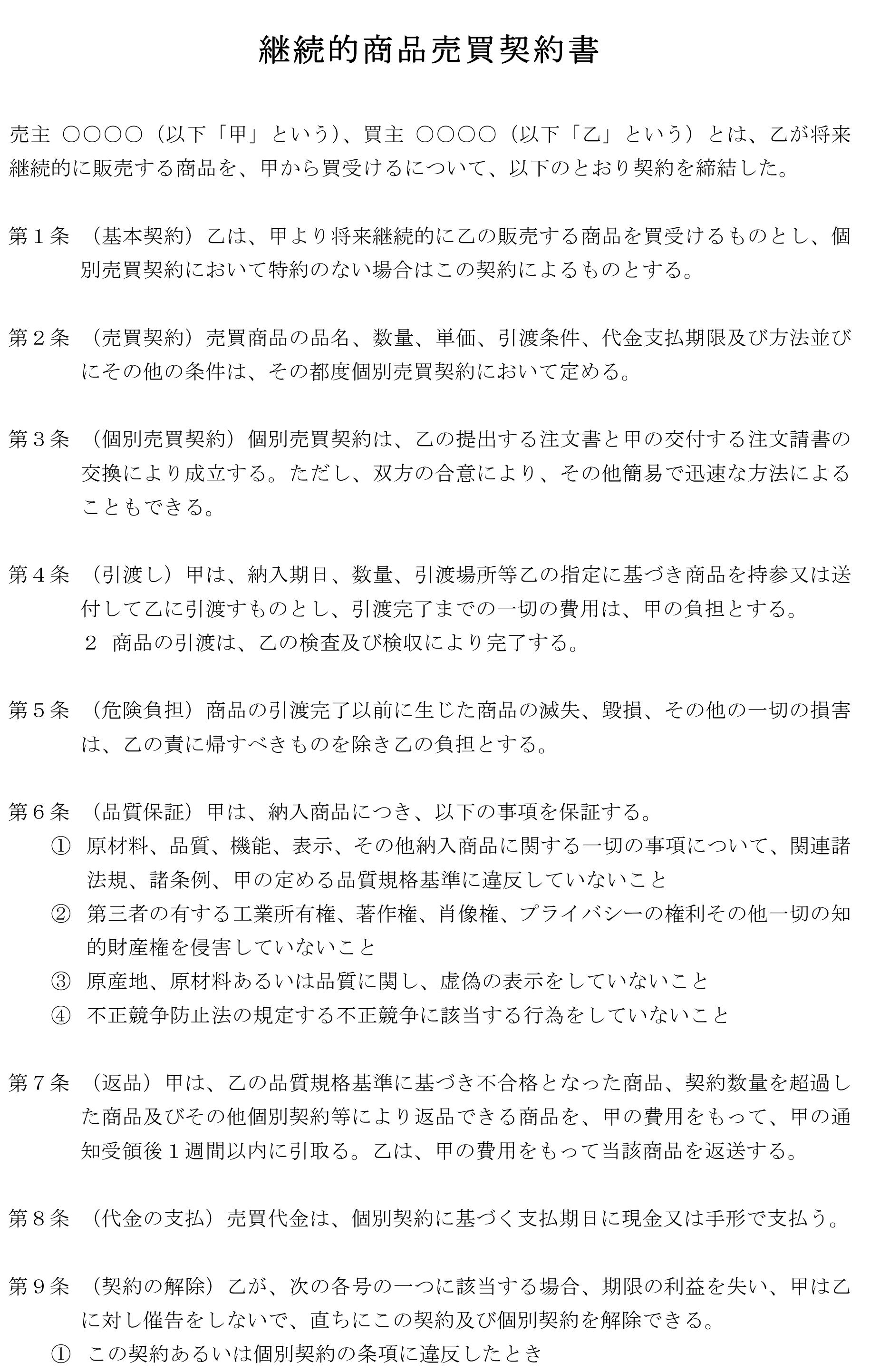 継続的商品売買契約書02