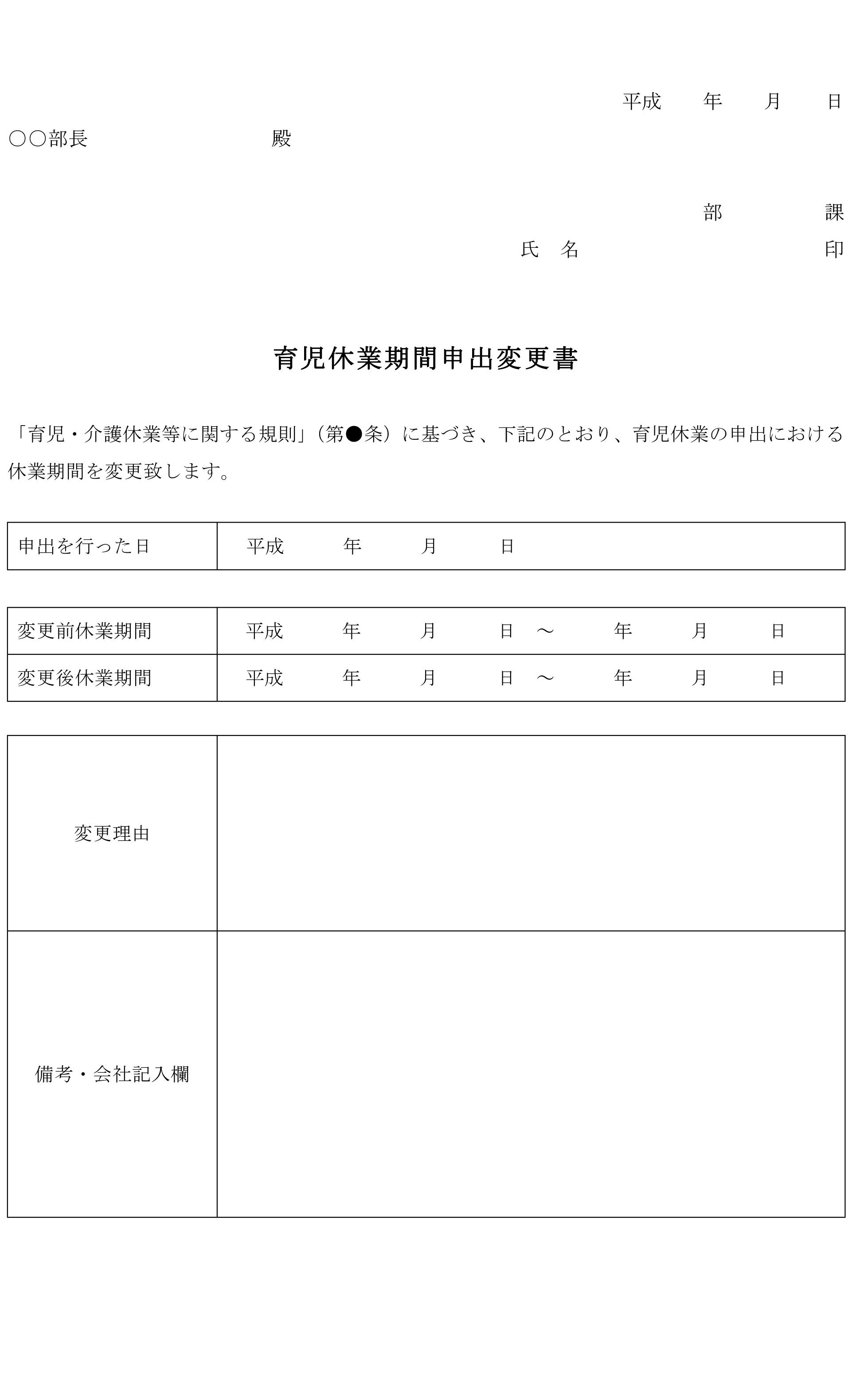 育児休業期間申出変更書02