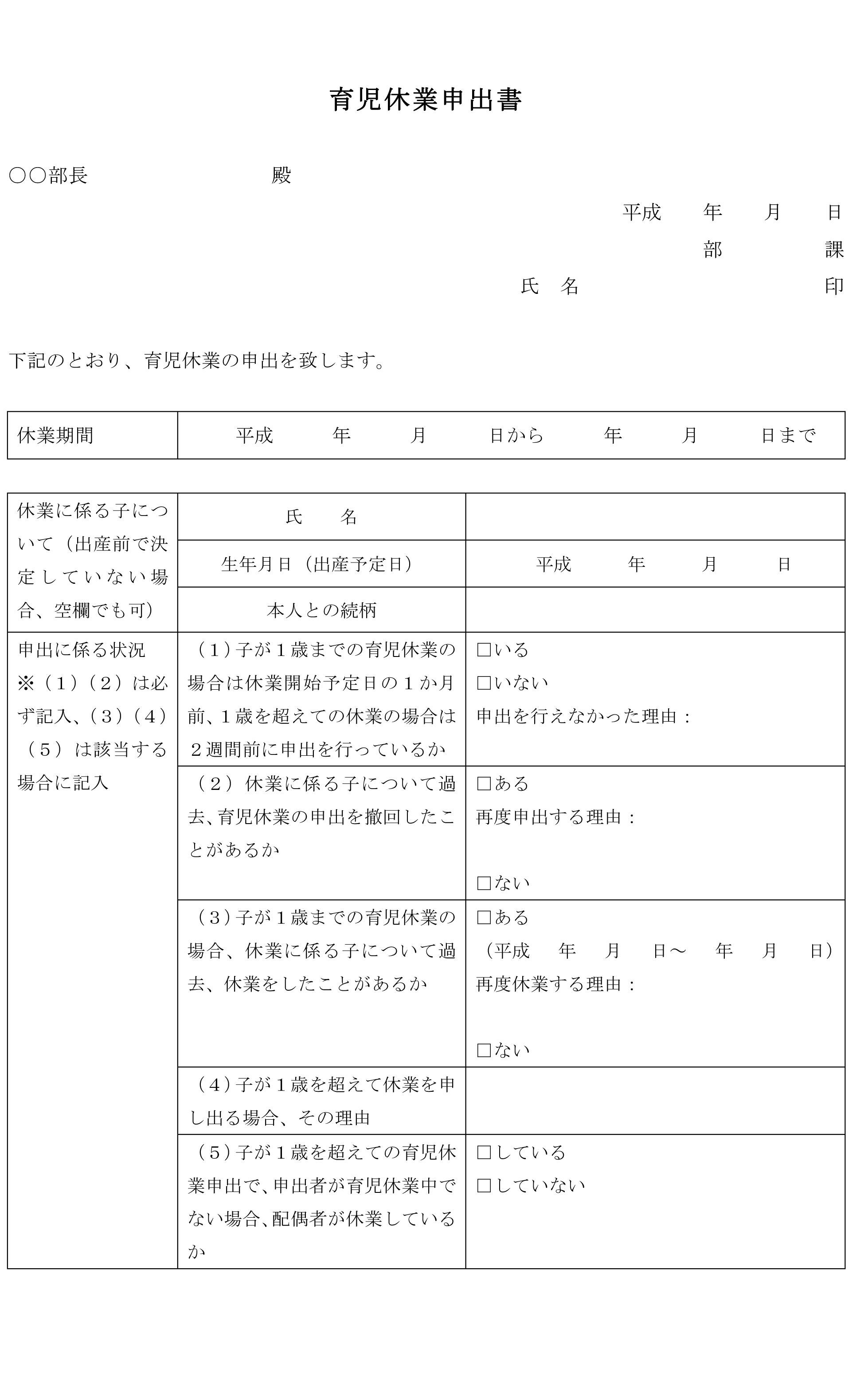 育児休業申出書01