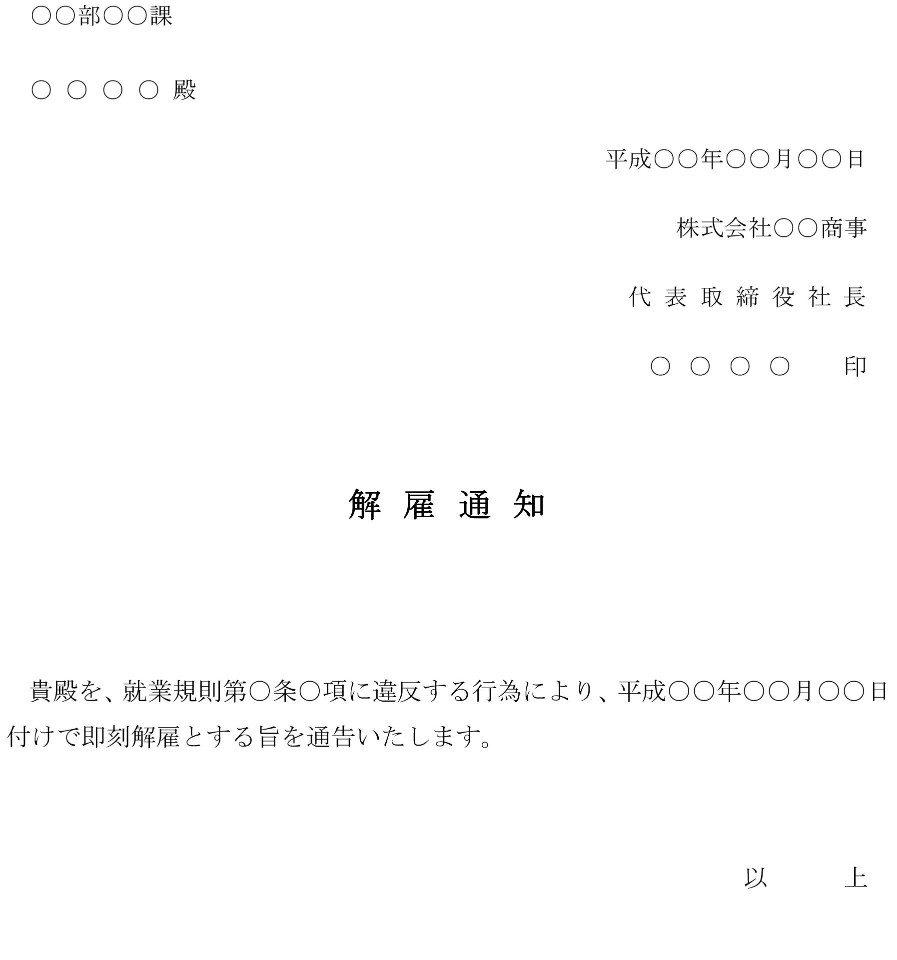 解雇通知01