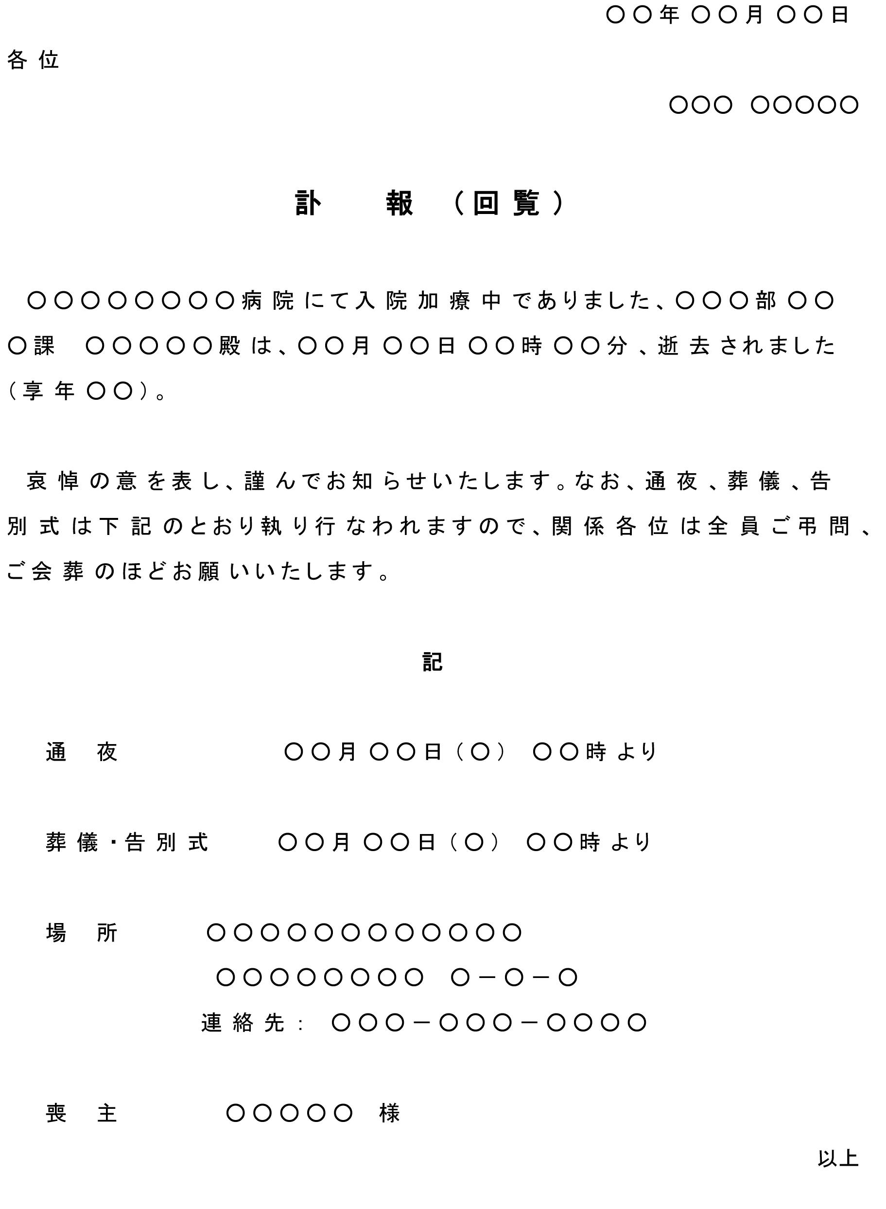 訃報(回覧)01