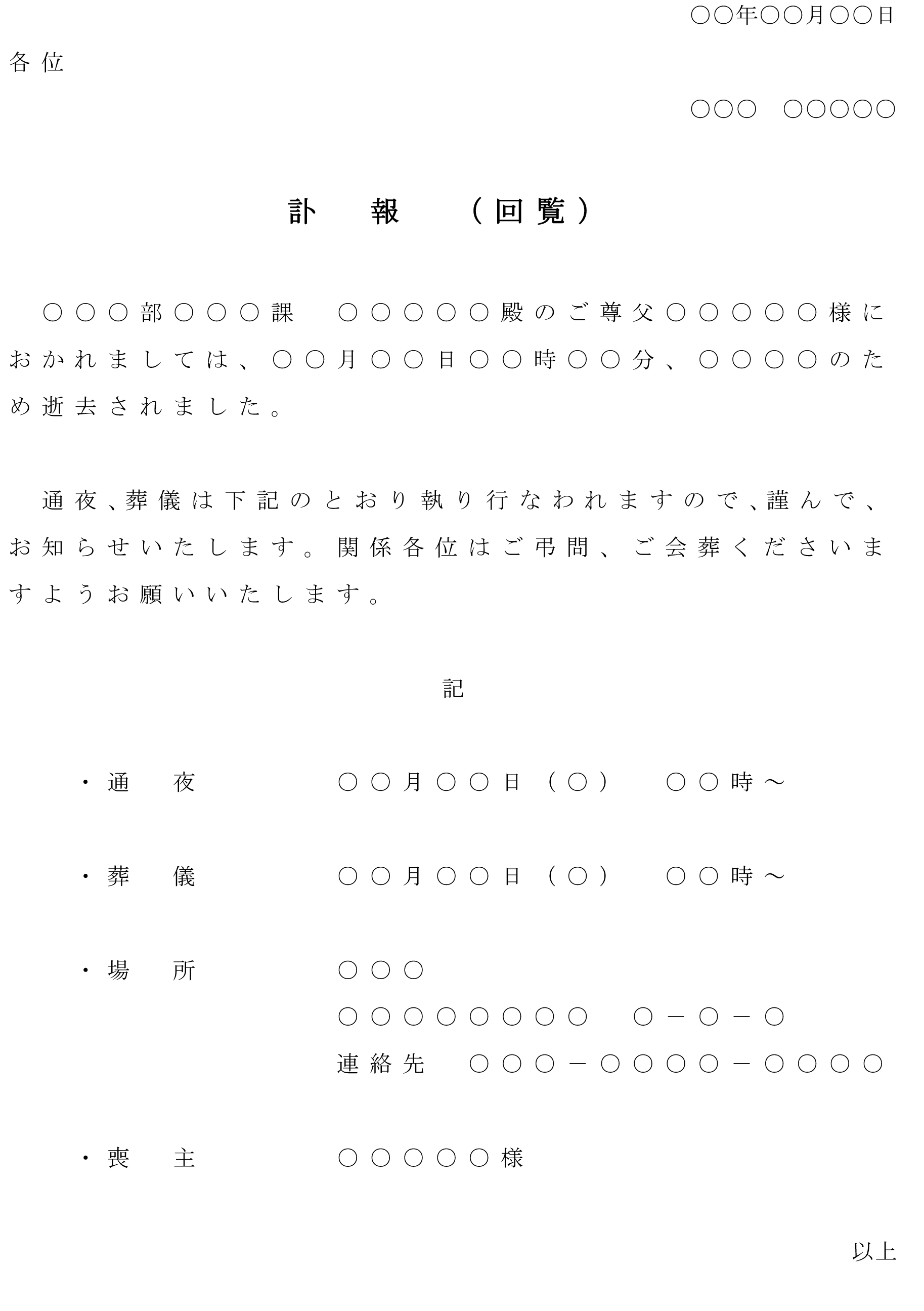 訃報(回覧)02
