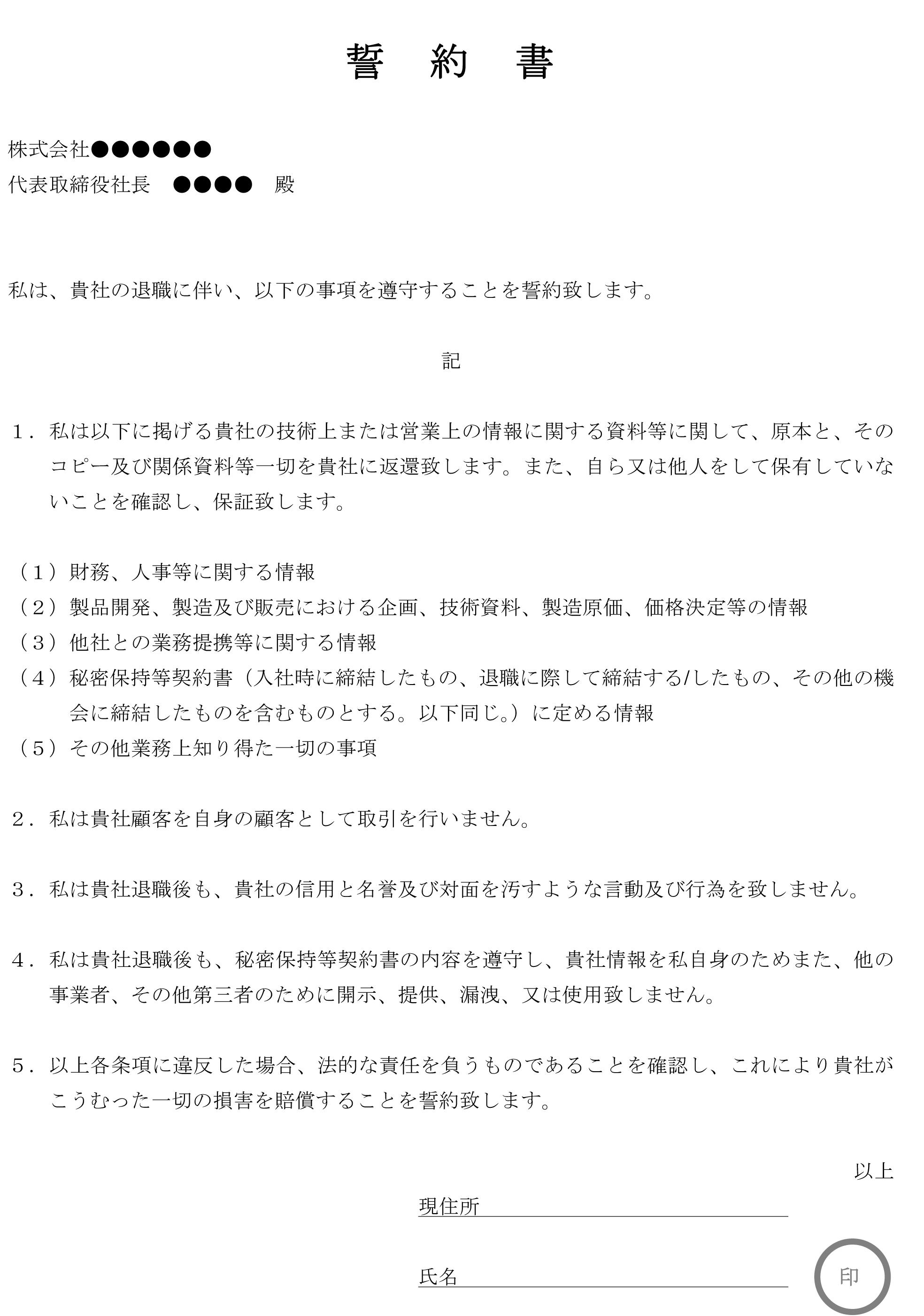誓約書(退職時)01