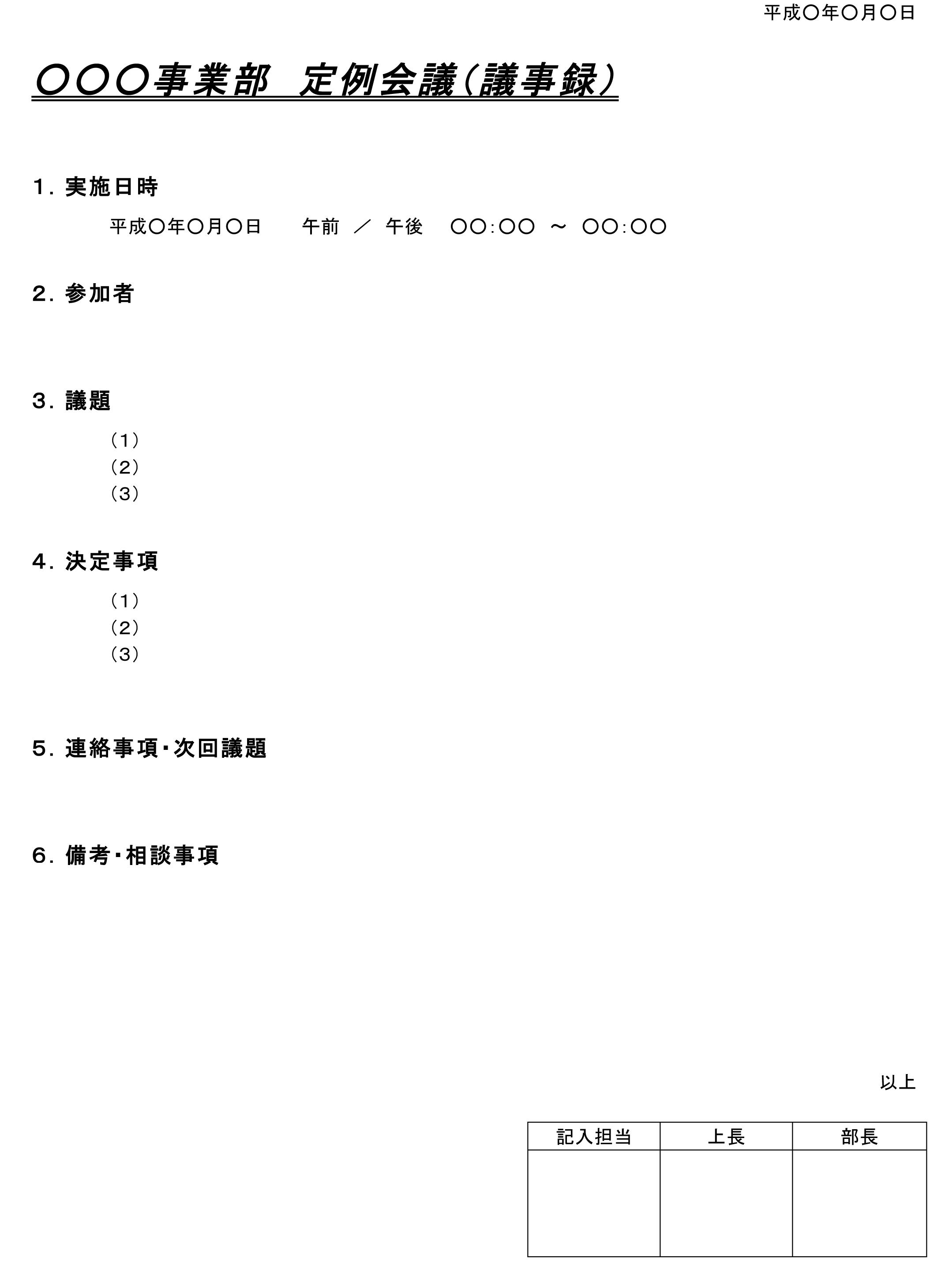議事録(定例会議)