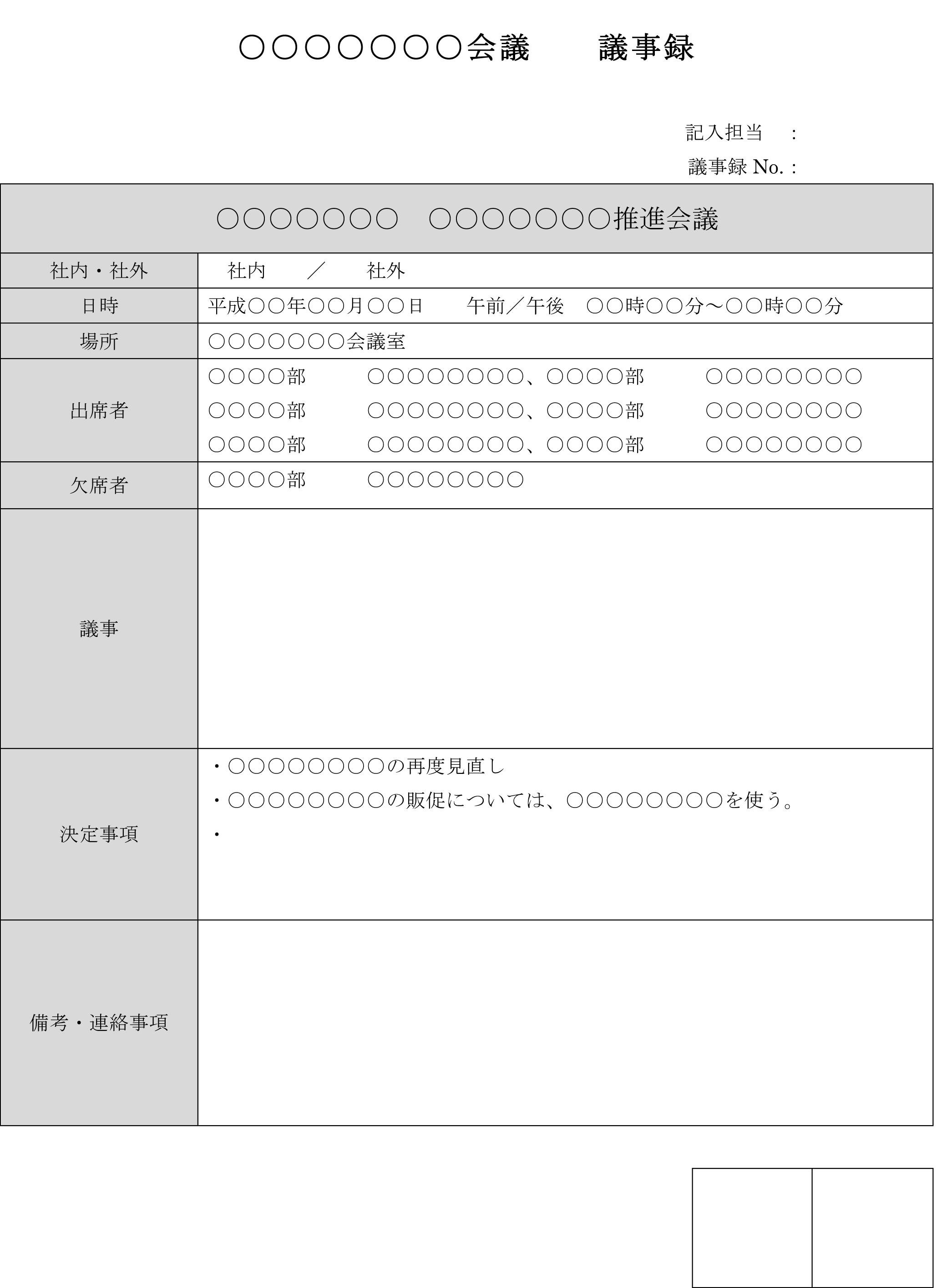 議事録(社内会議用)02