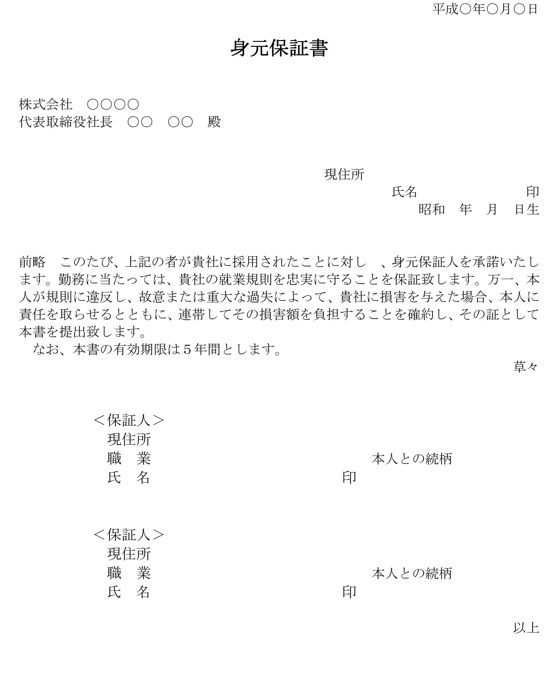 身元保証書03