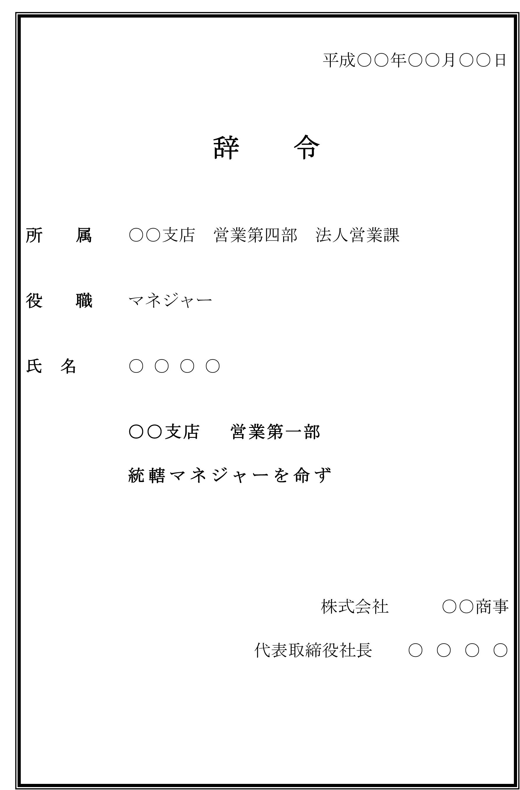 辞令(任命)01