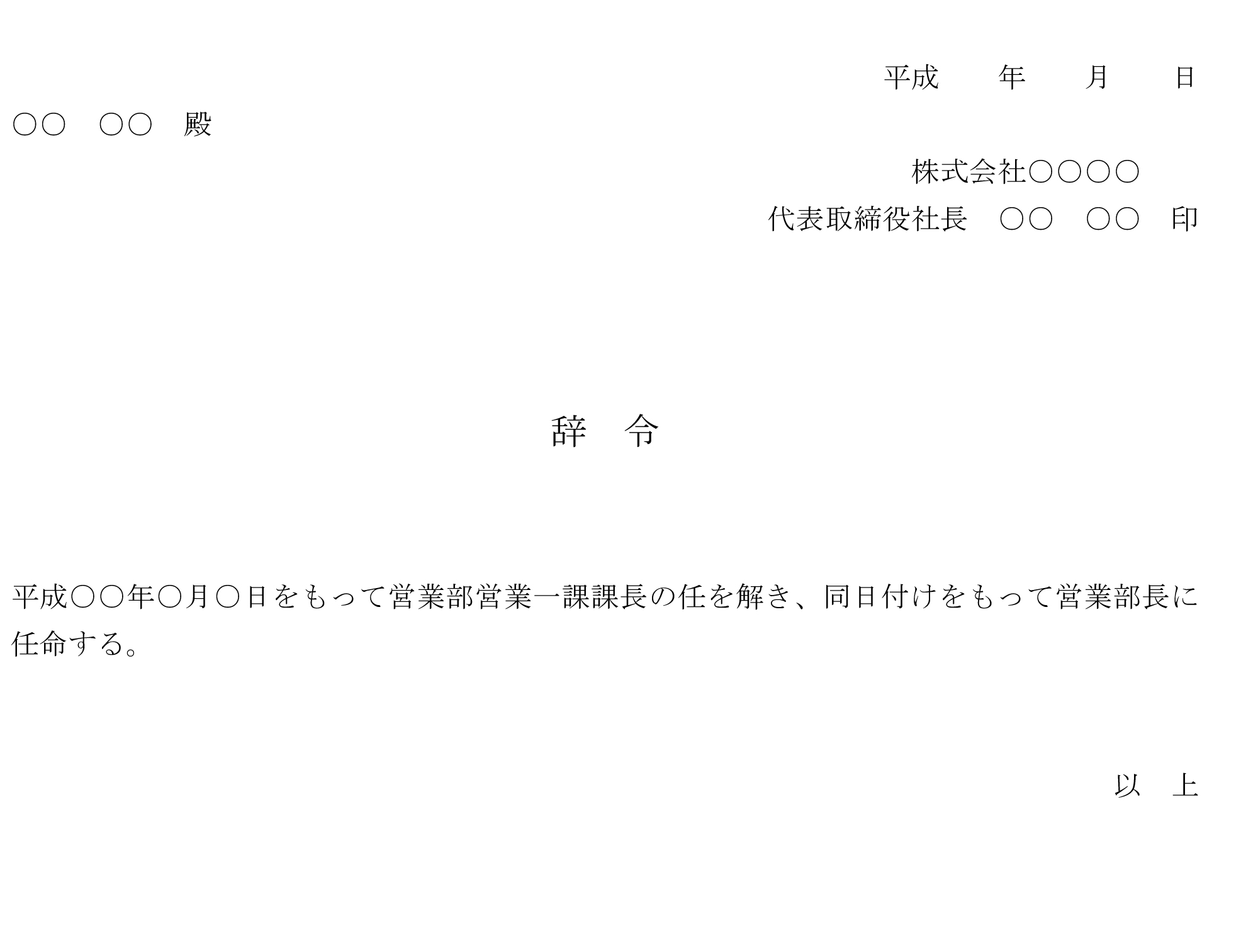辞令(任命)02