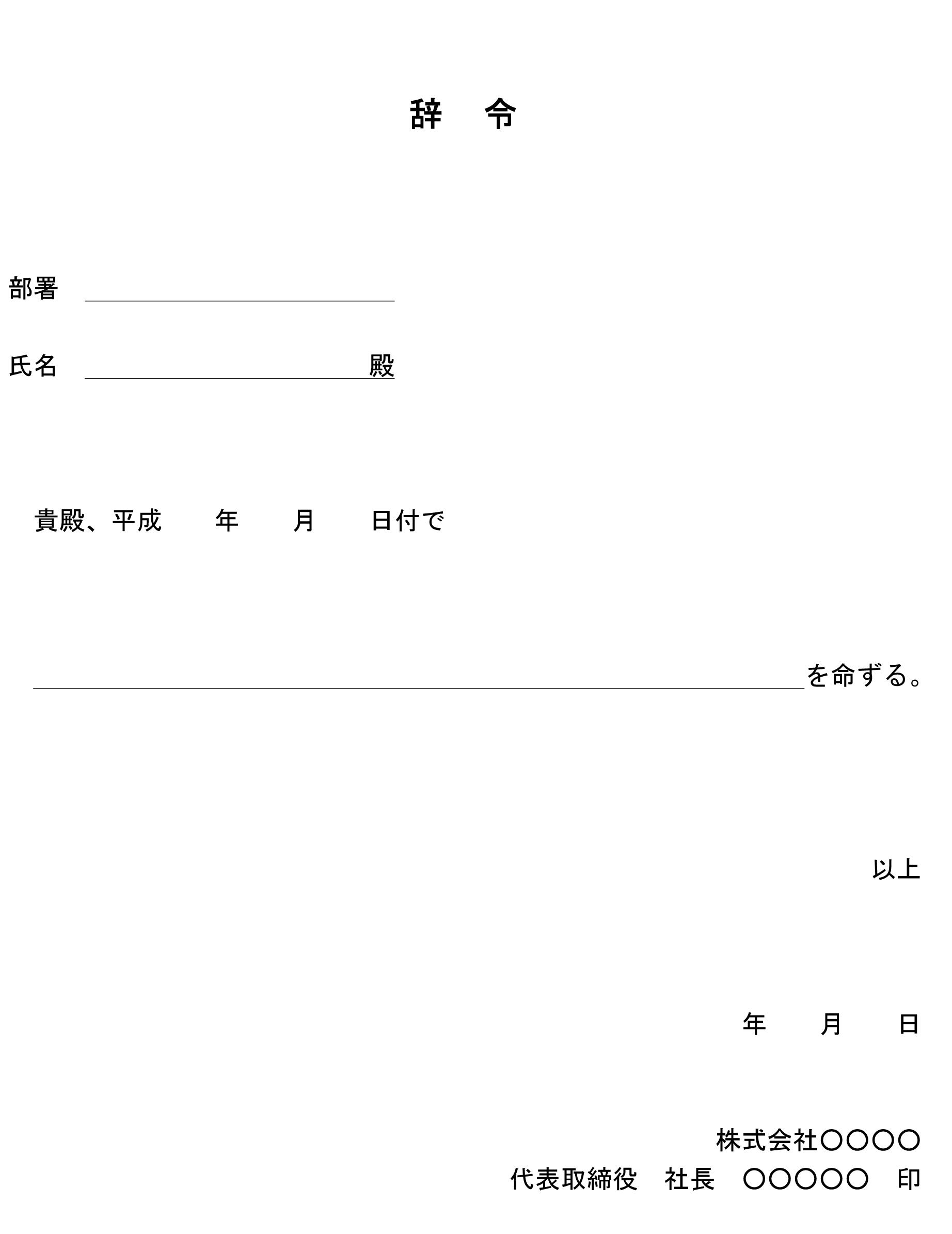 辞令(手書き対応)