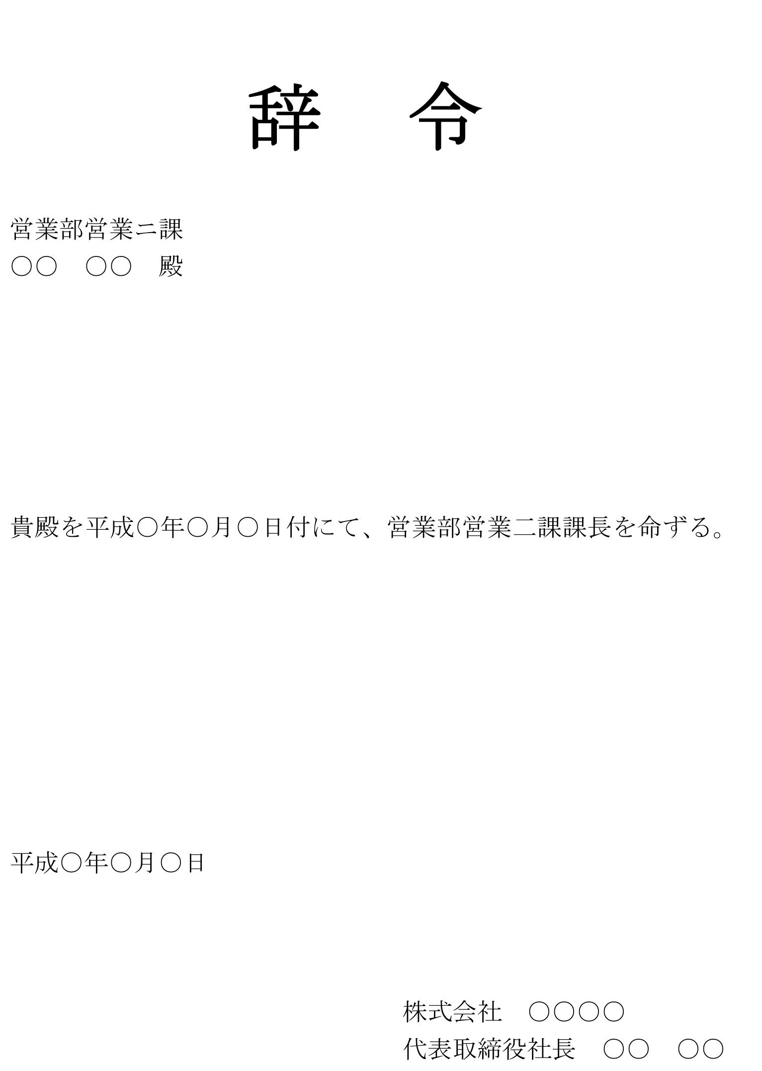 辞令(昇格)02