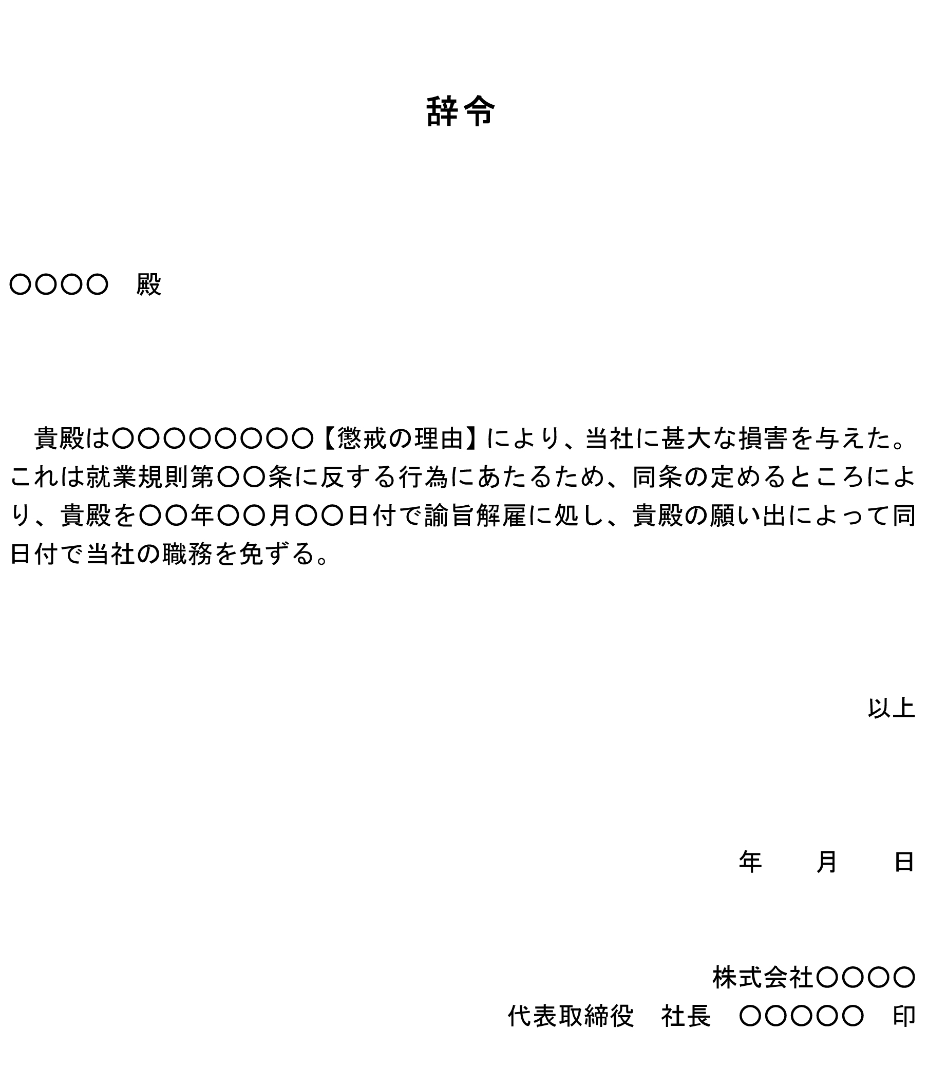 辞令(論旨解雇)