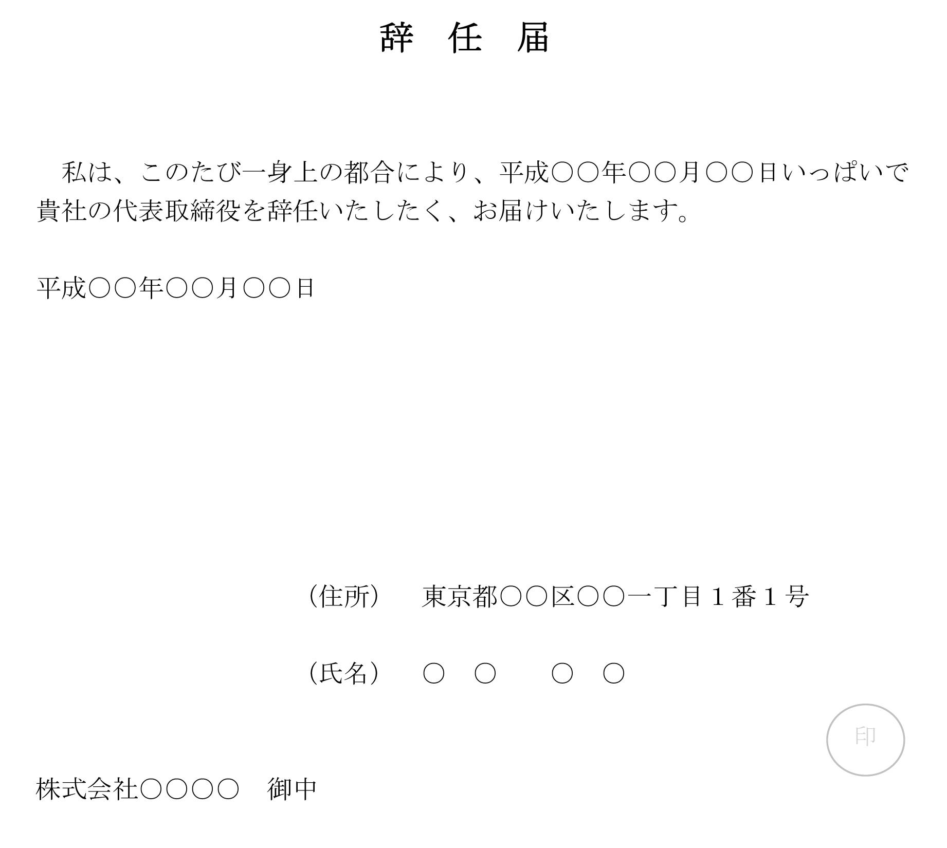 辞任届(代表取締役) – テンプ...