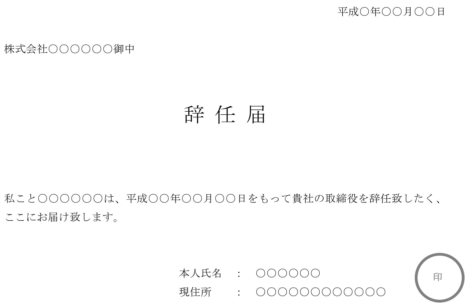 辞任届(取締役) – テンプレー...