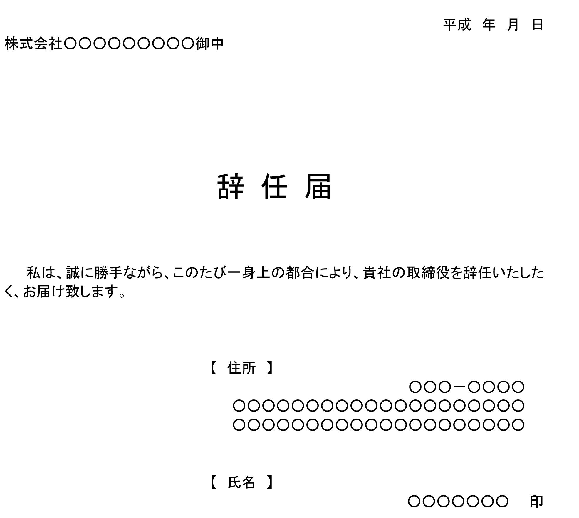 辞任届(取締役)02