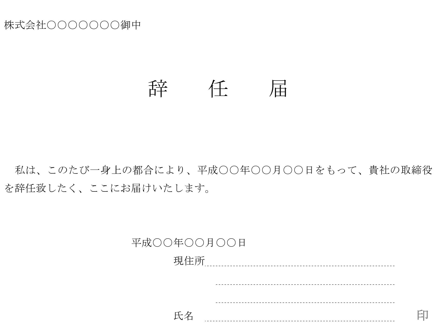 辞任届(取締役)_3 – テンプレ...