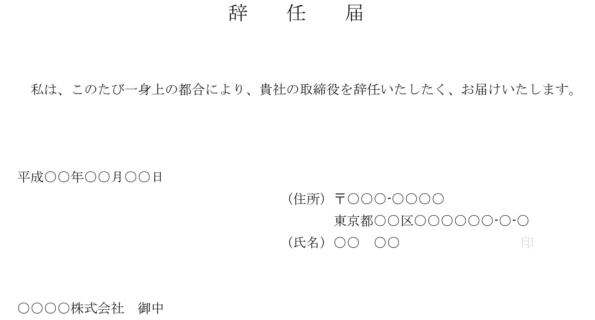 辞任届(取締役)_4 – テンプレ...