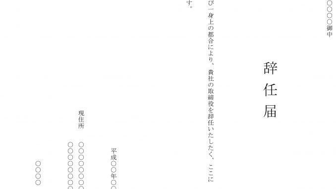 辞任届(取締役:縦書き)