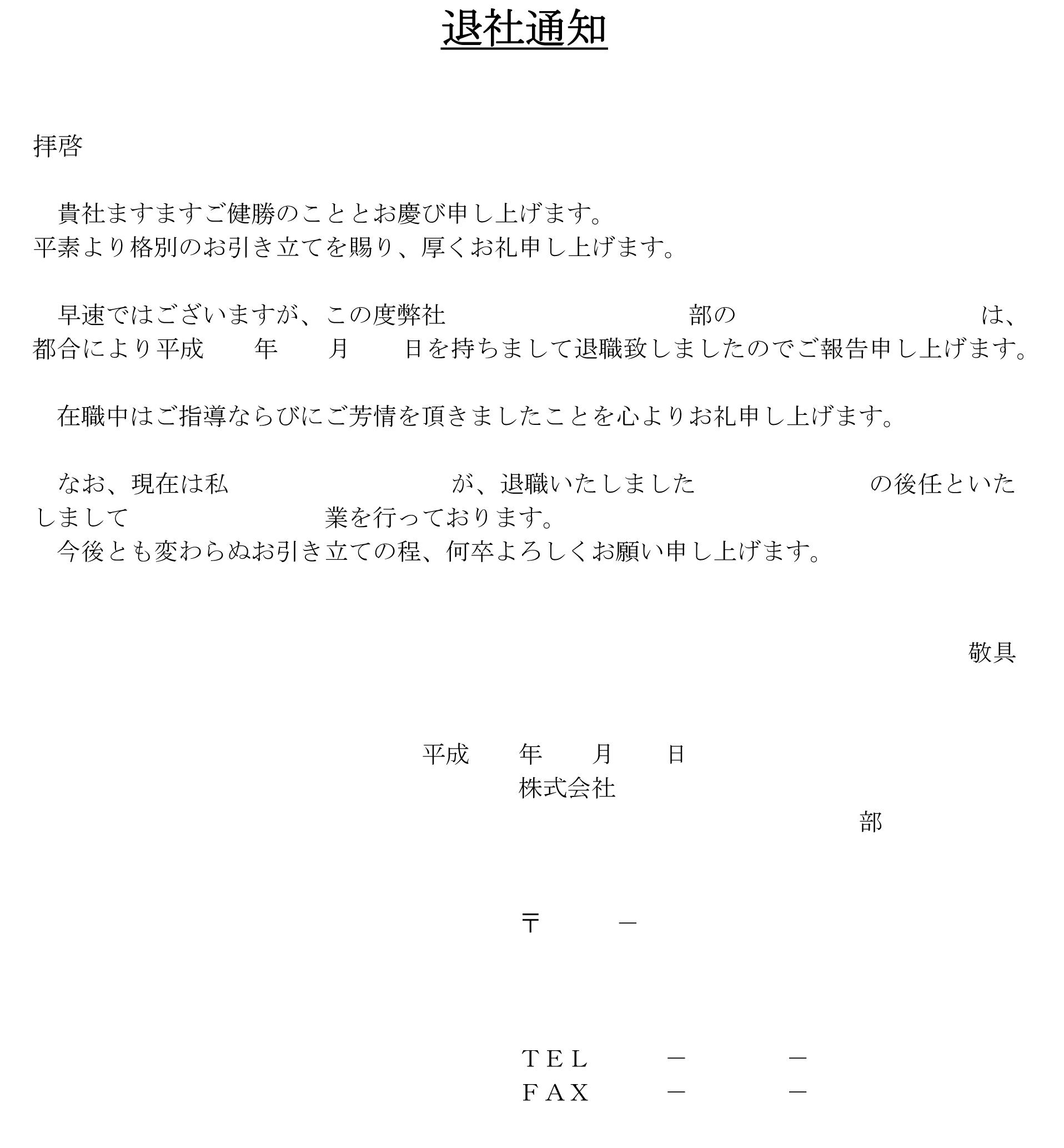 退社通知01