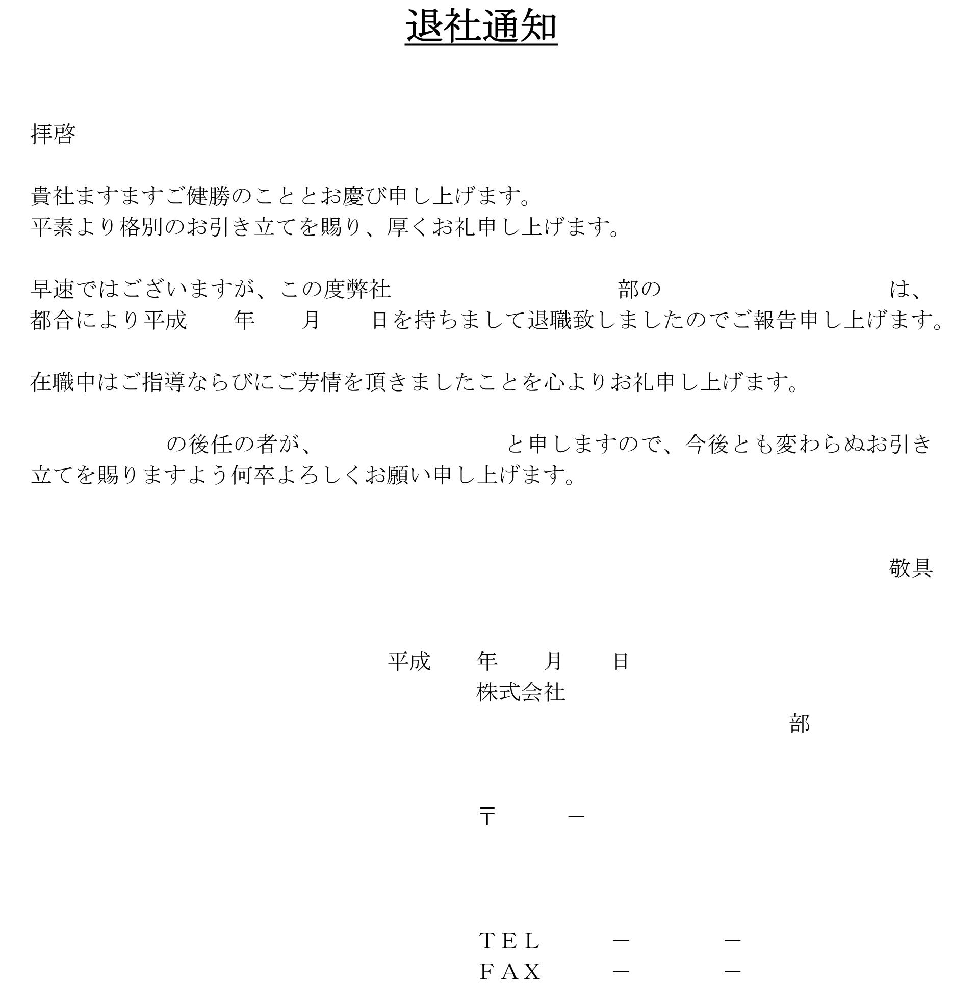 退社通知02