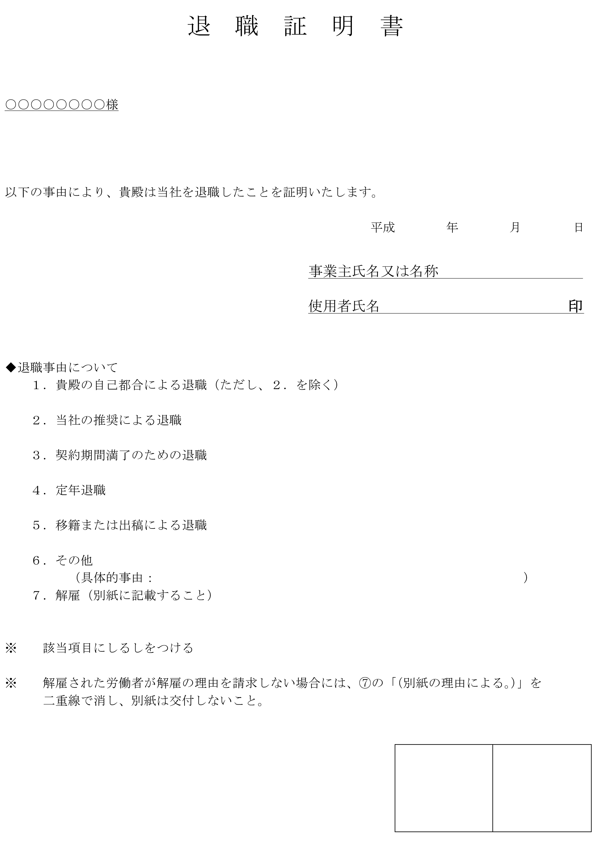 退職証明書11