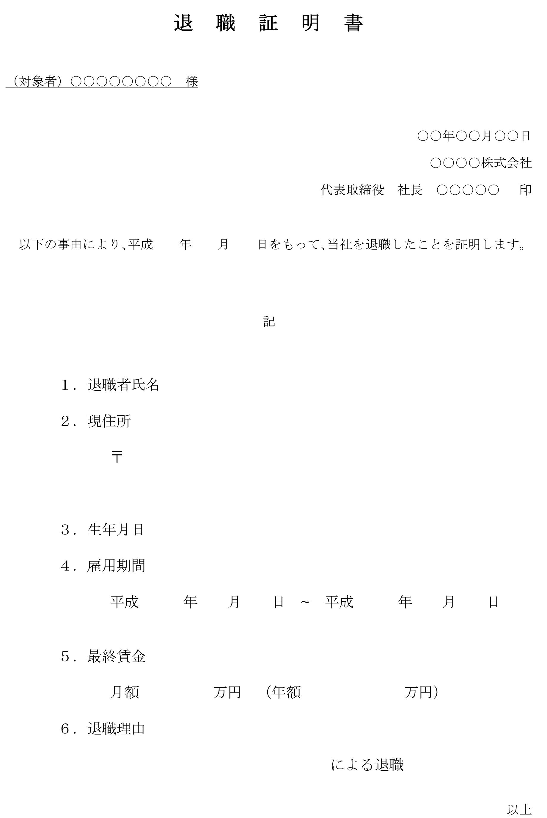 退職証明書12