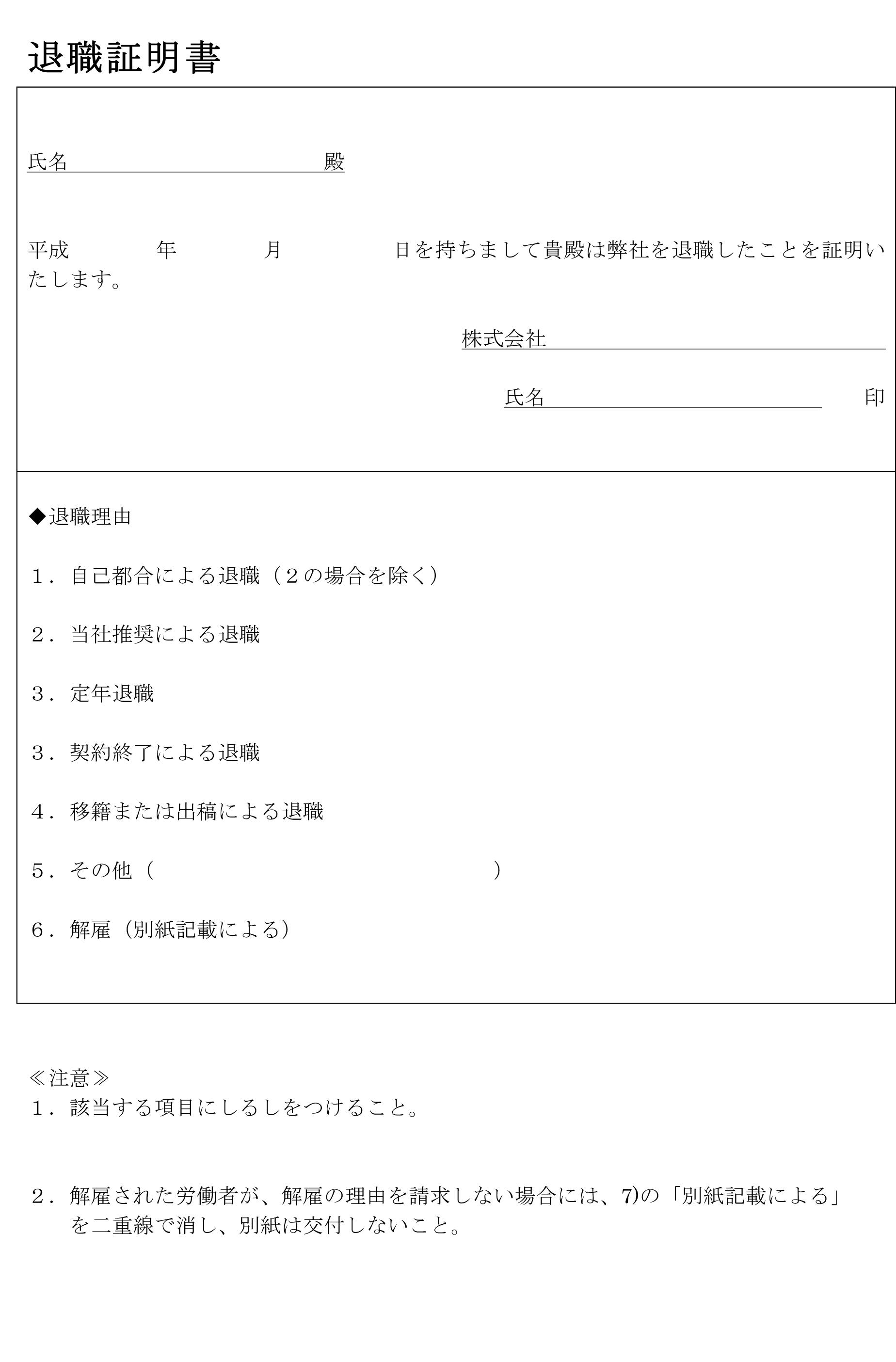 退職証明書07