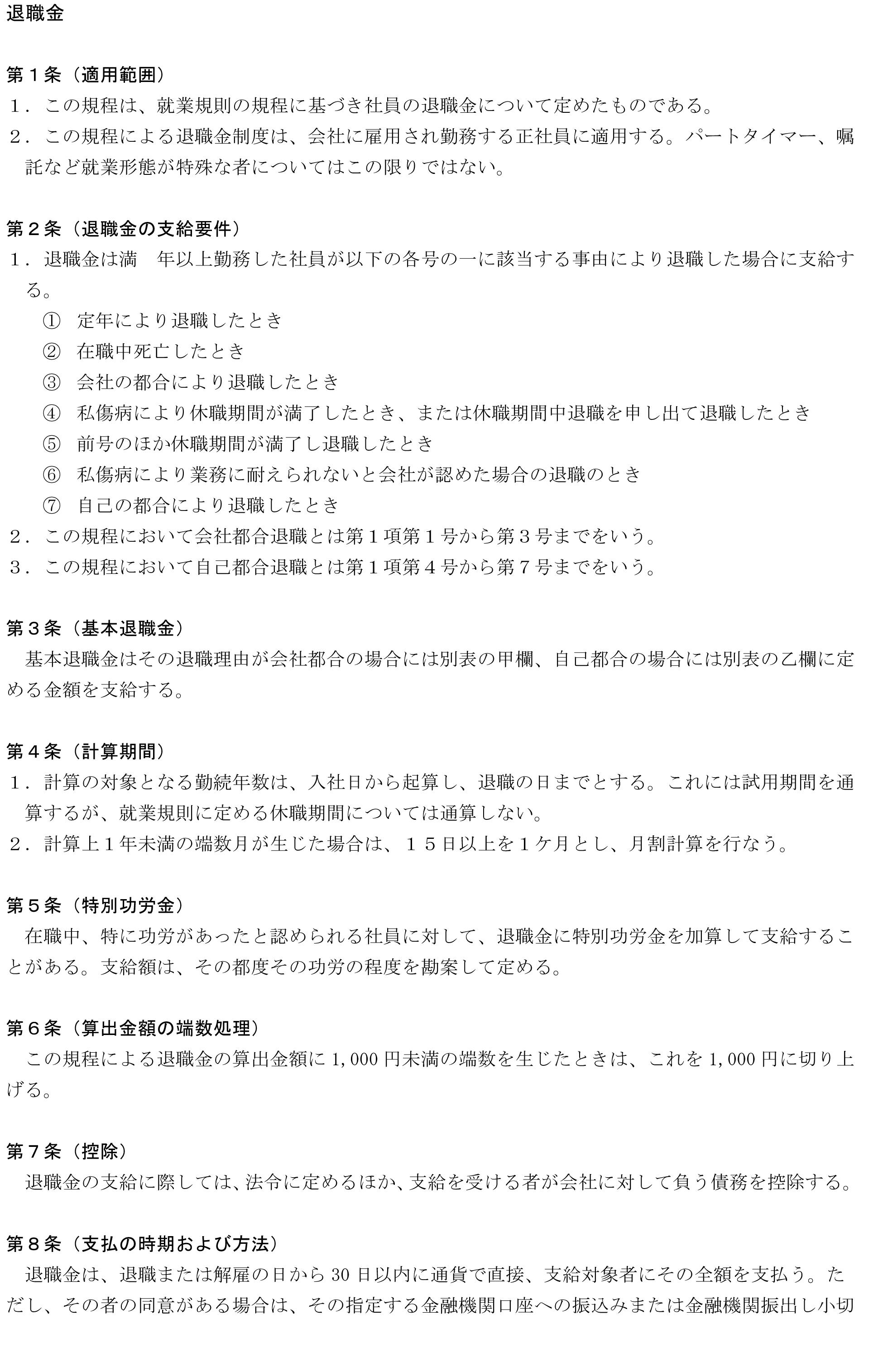 退職金規程(定額制)