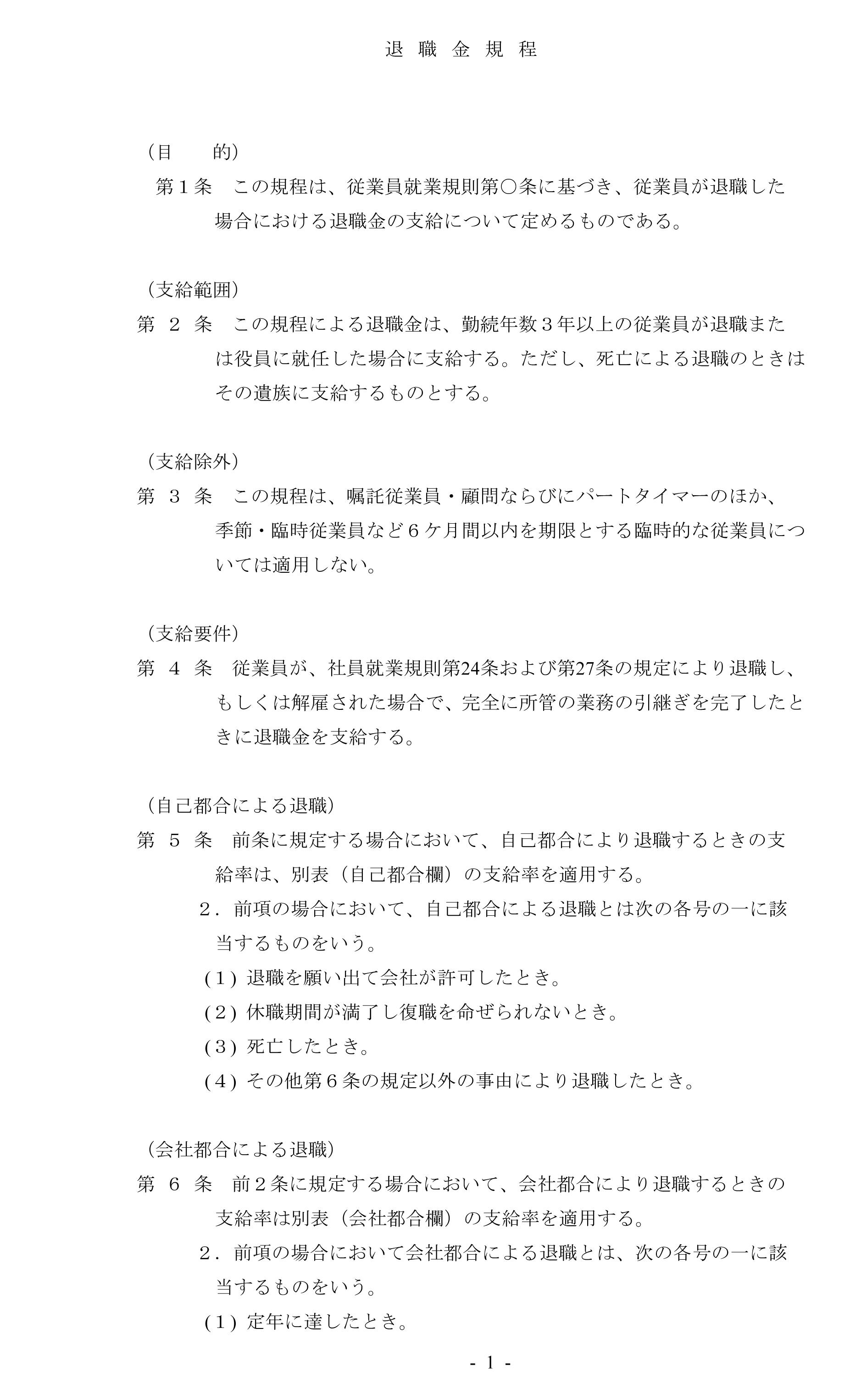 退職金規程02