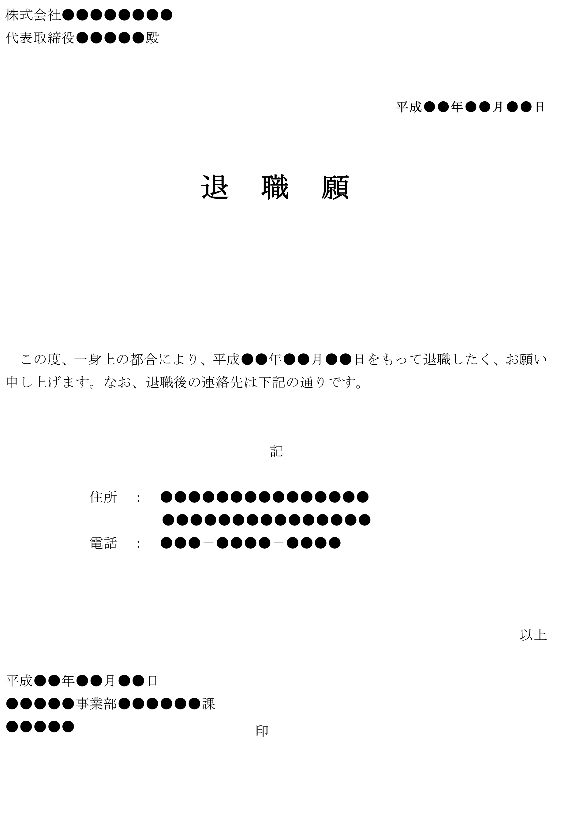 退職願い04