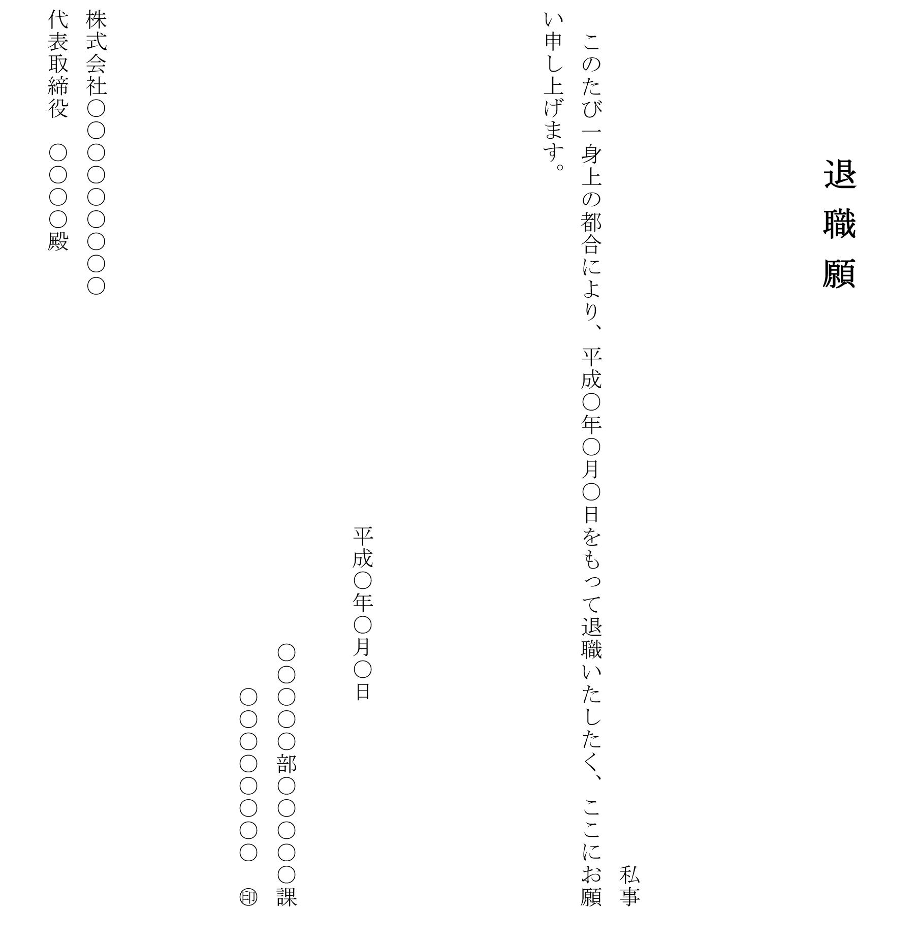 退職願(縦書き)01