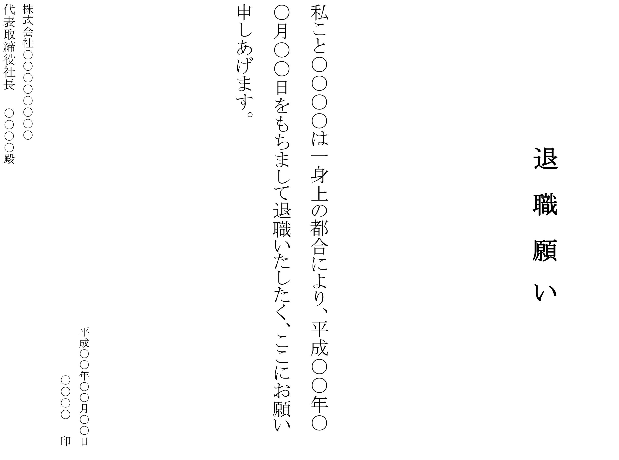 退職願(縦書き)02