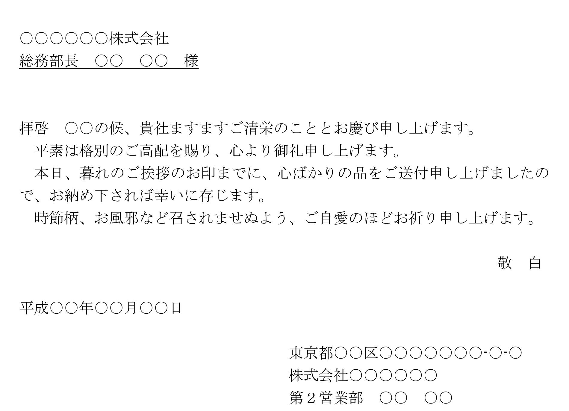 送付状(お歳暮)02