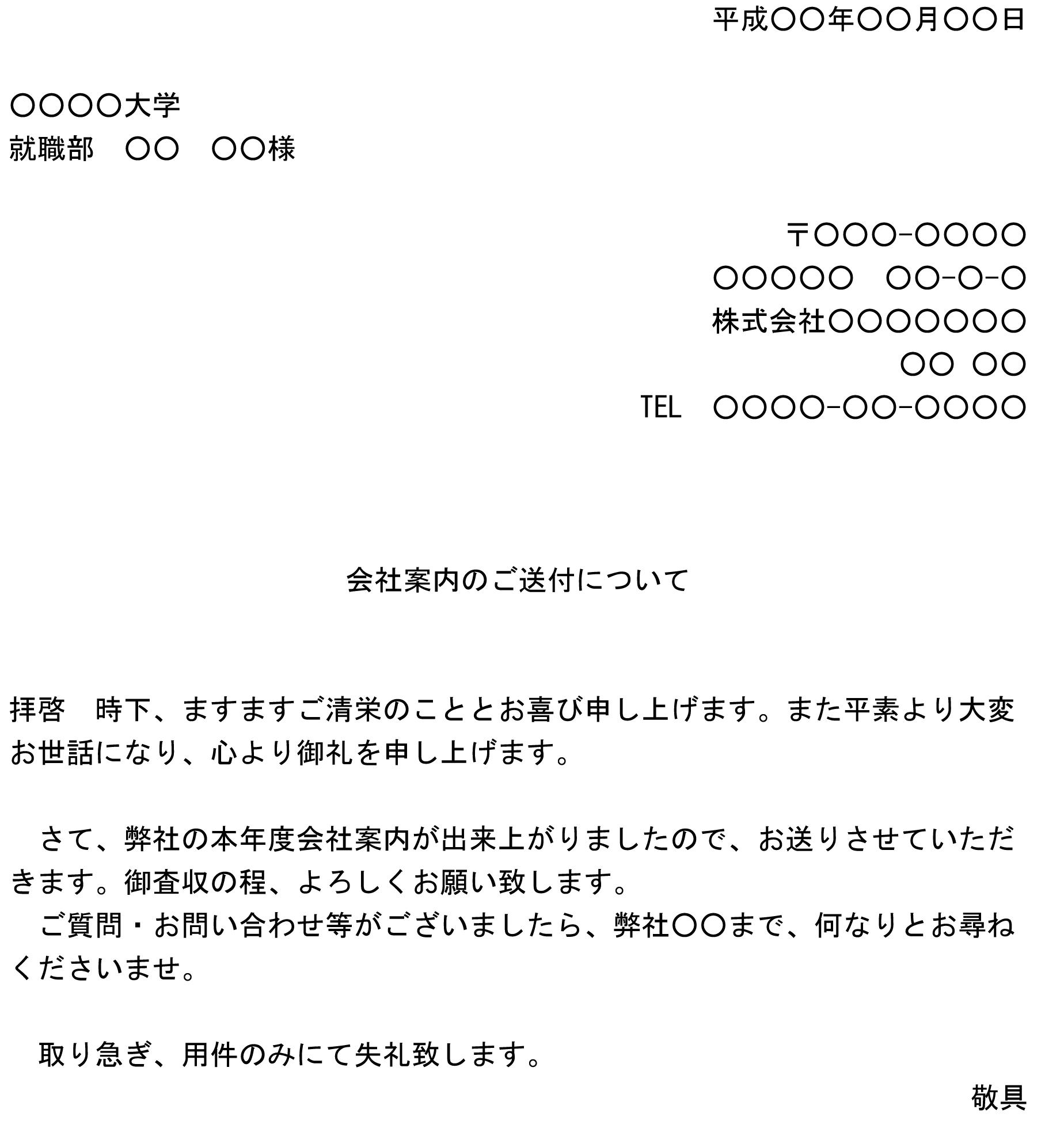 送付状(会社案内)01