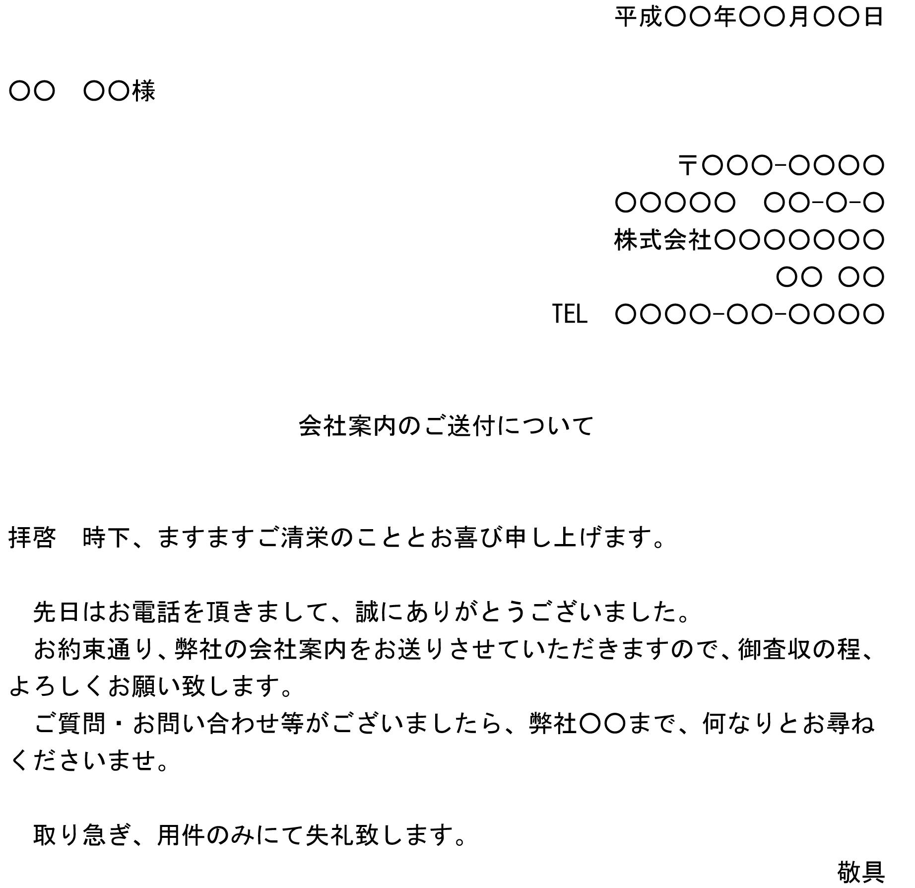 送付状(会社案内)02