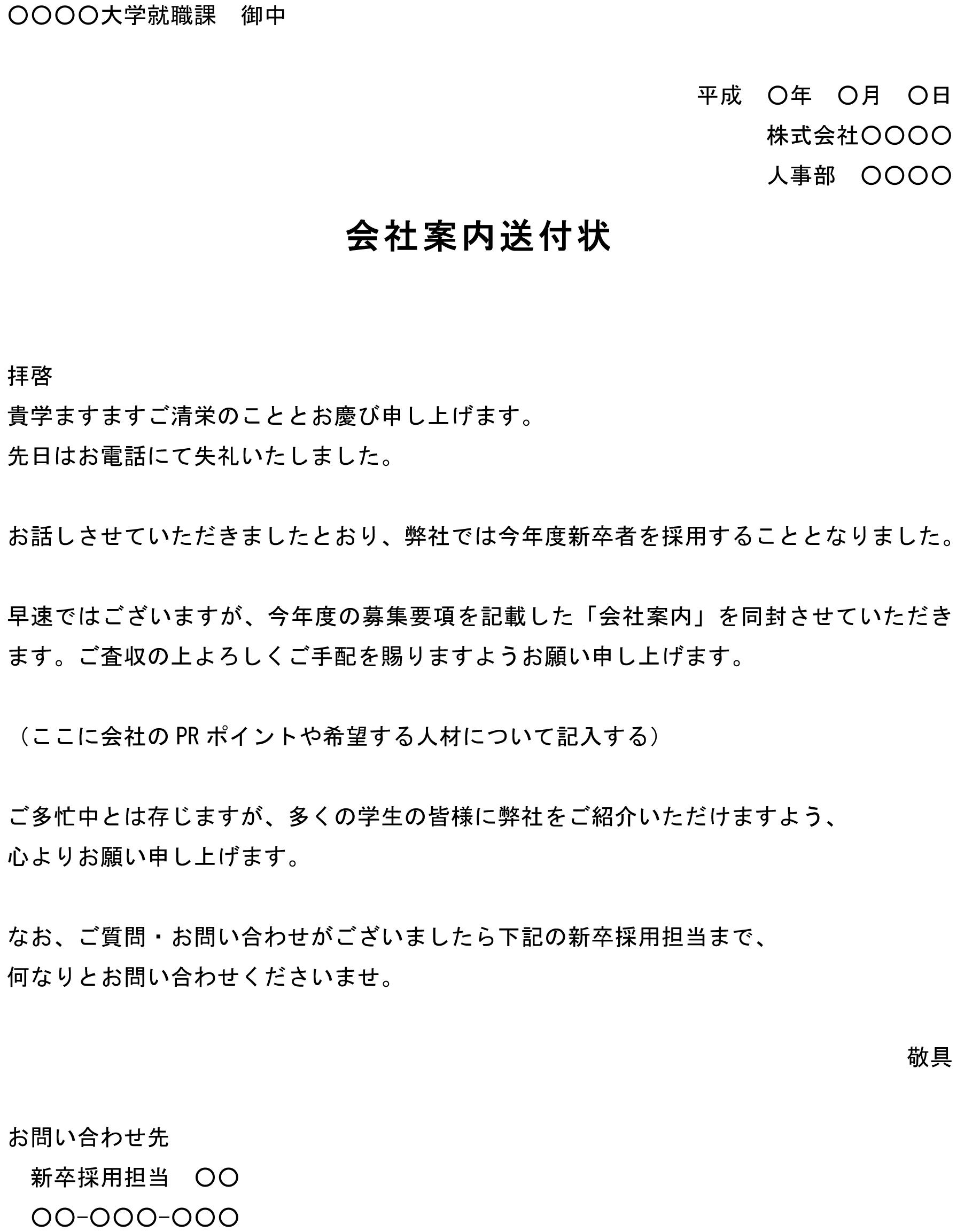 送付状(会社案内)03