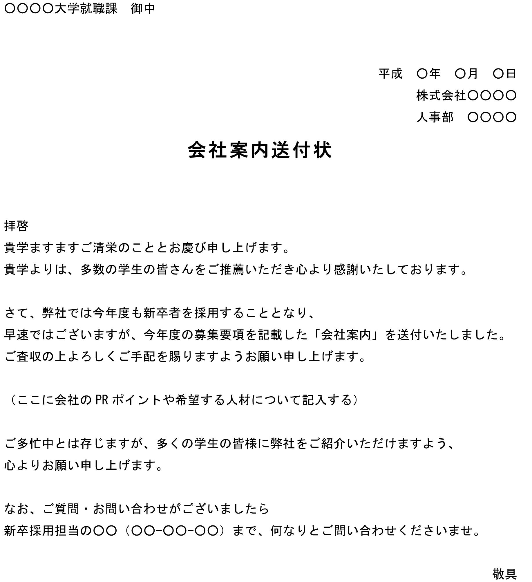 送付状(会社案内:学校向け)