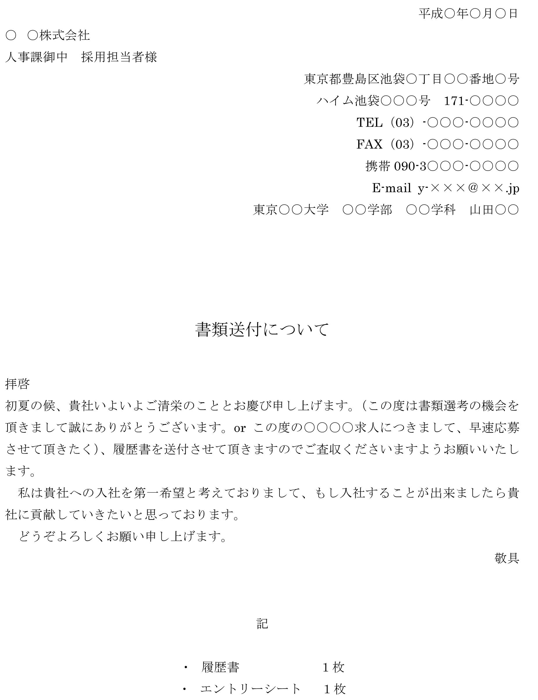 送付状(履歴書、職務経歴書)02