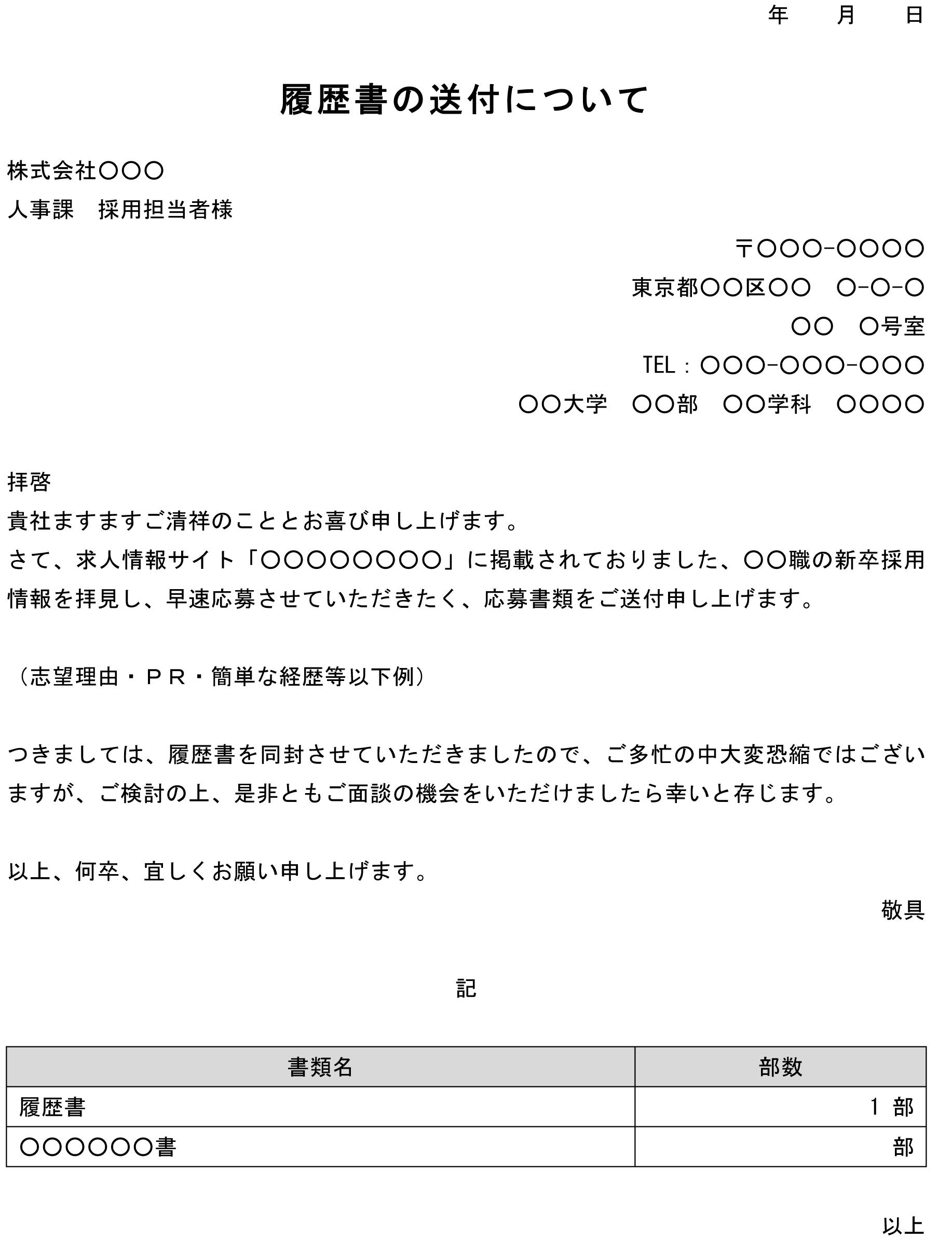 送付状(求人サイト掲載の新卒採用情報に応募)