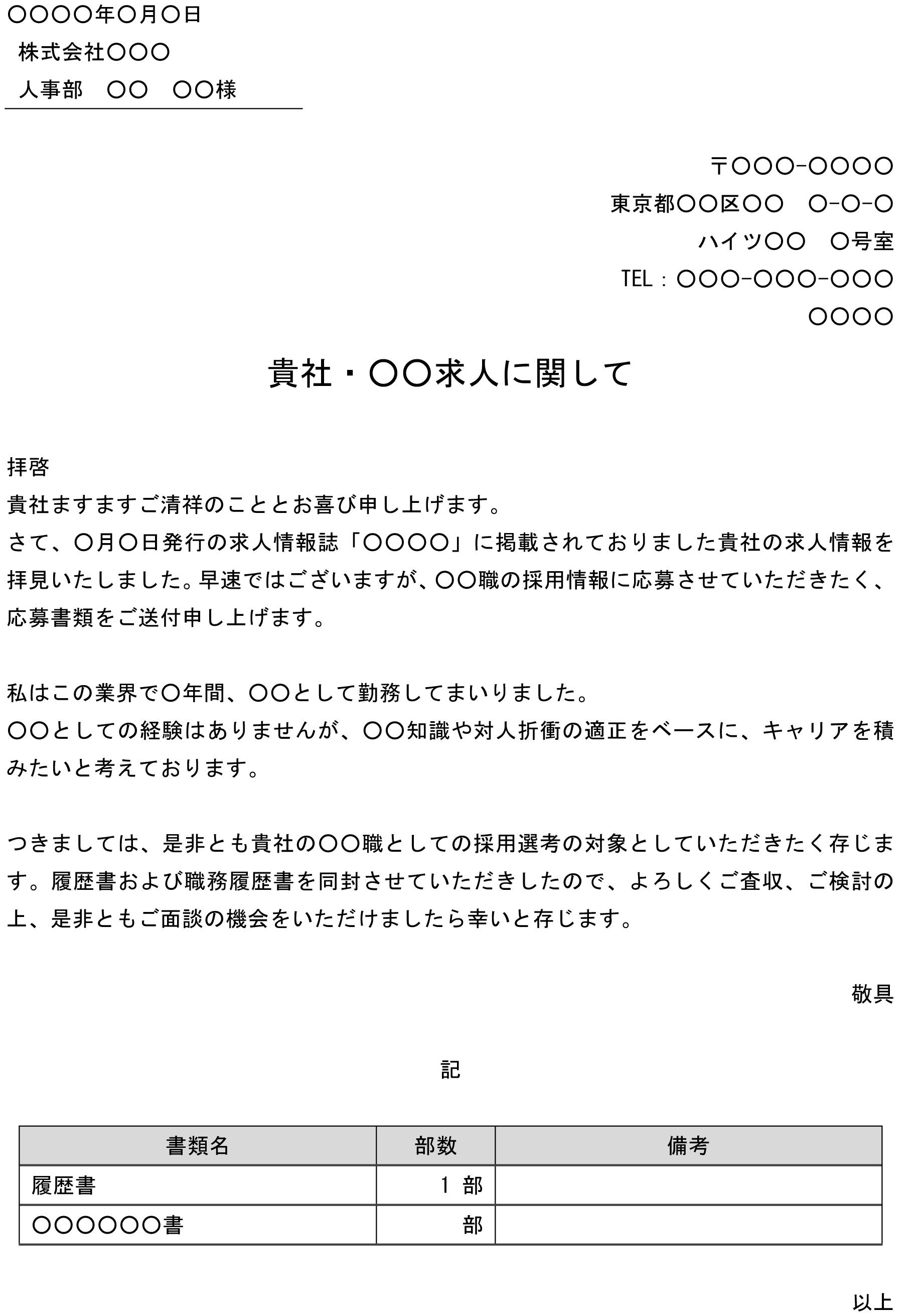 送付状(求人情報誌掲載の中途採用情報に応募)