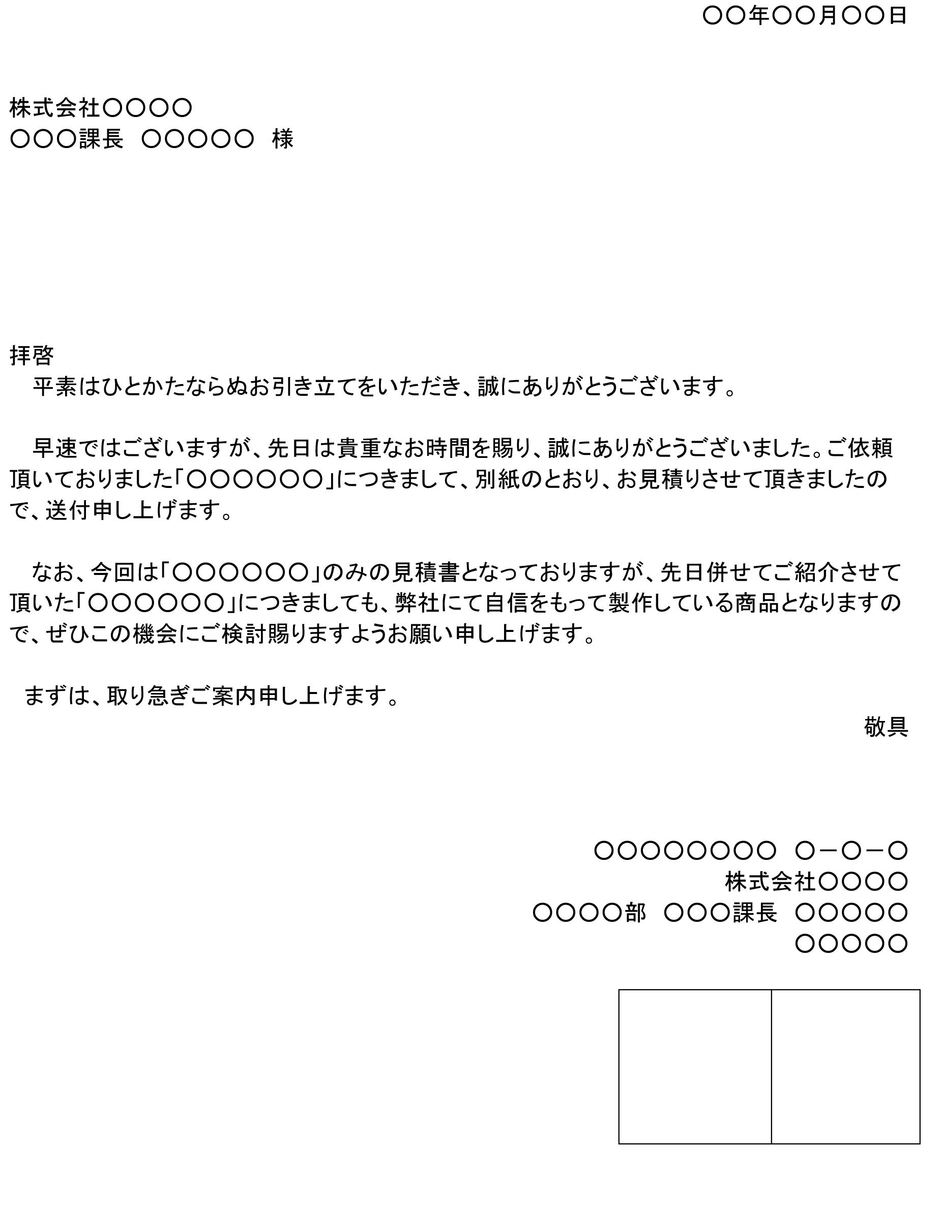 送付状(見積り・その他商品の提案)