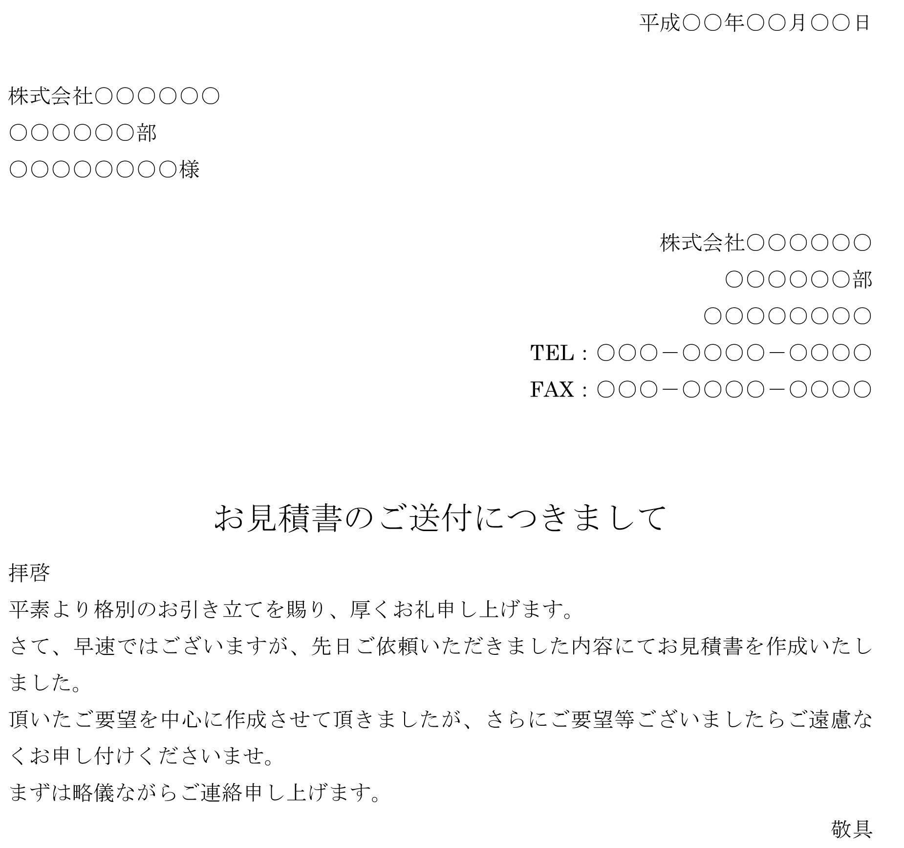 送付状(見積書)01