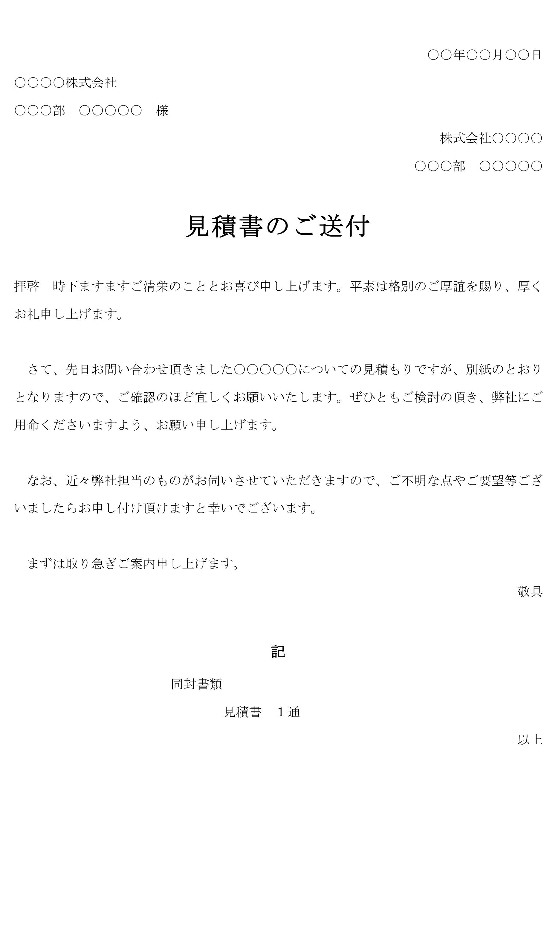 送付状(見積書)03