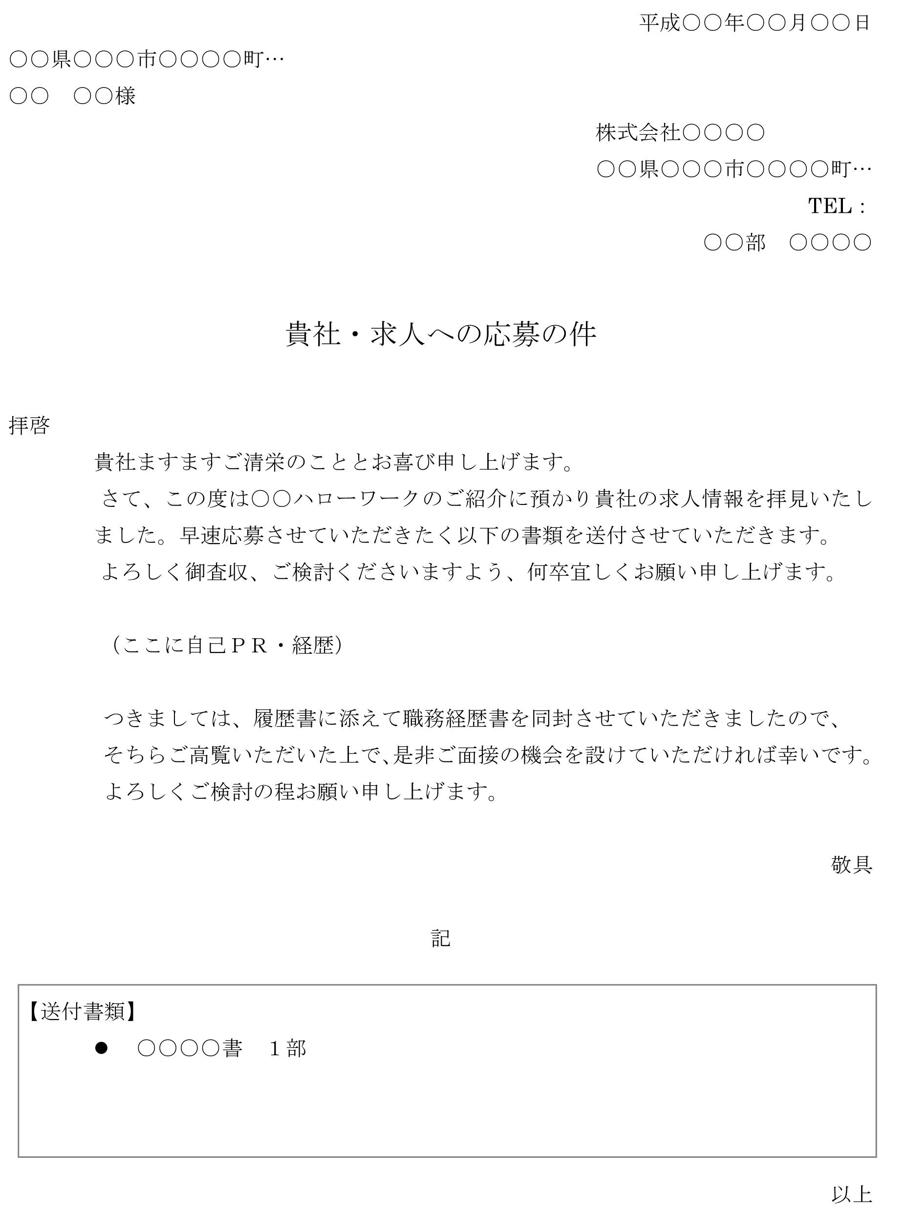 送付状(会社案内:大学宛)